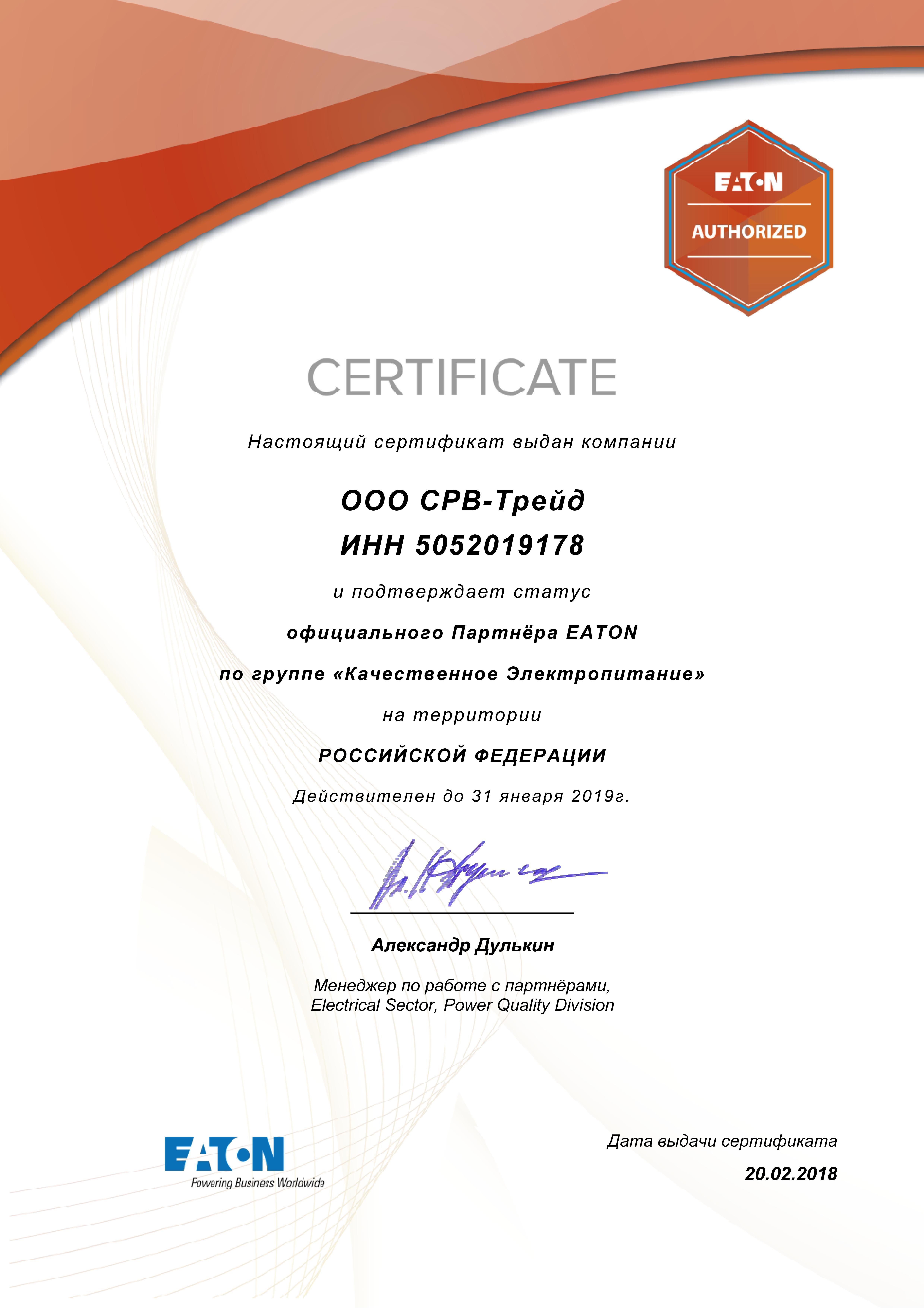 Сертификат SRV-TRADE как партнера Eaton