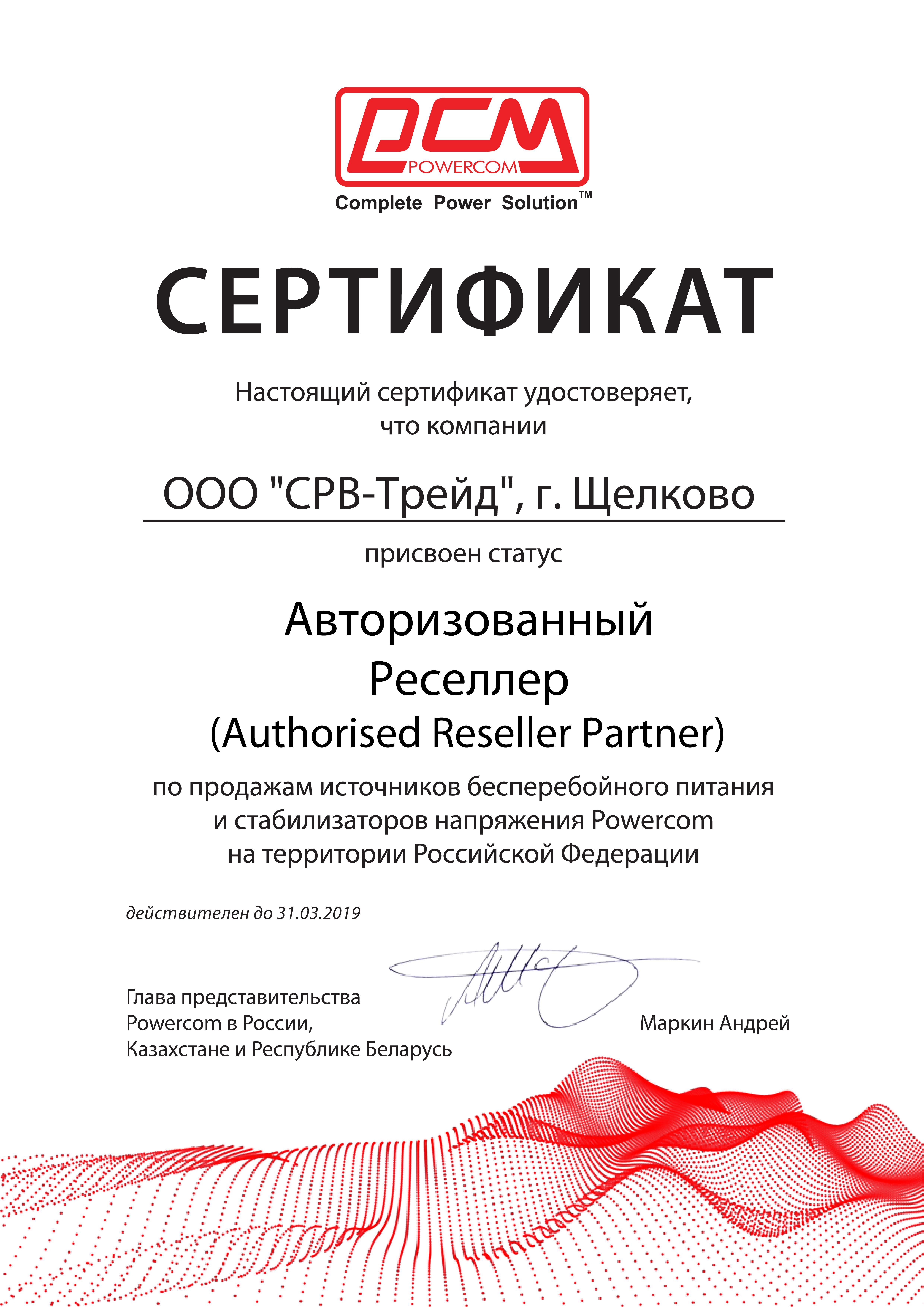 Сертификат SRV-TRADE как партнера Powercom