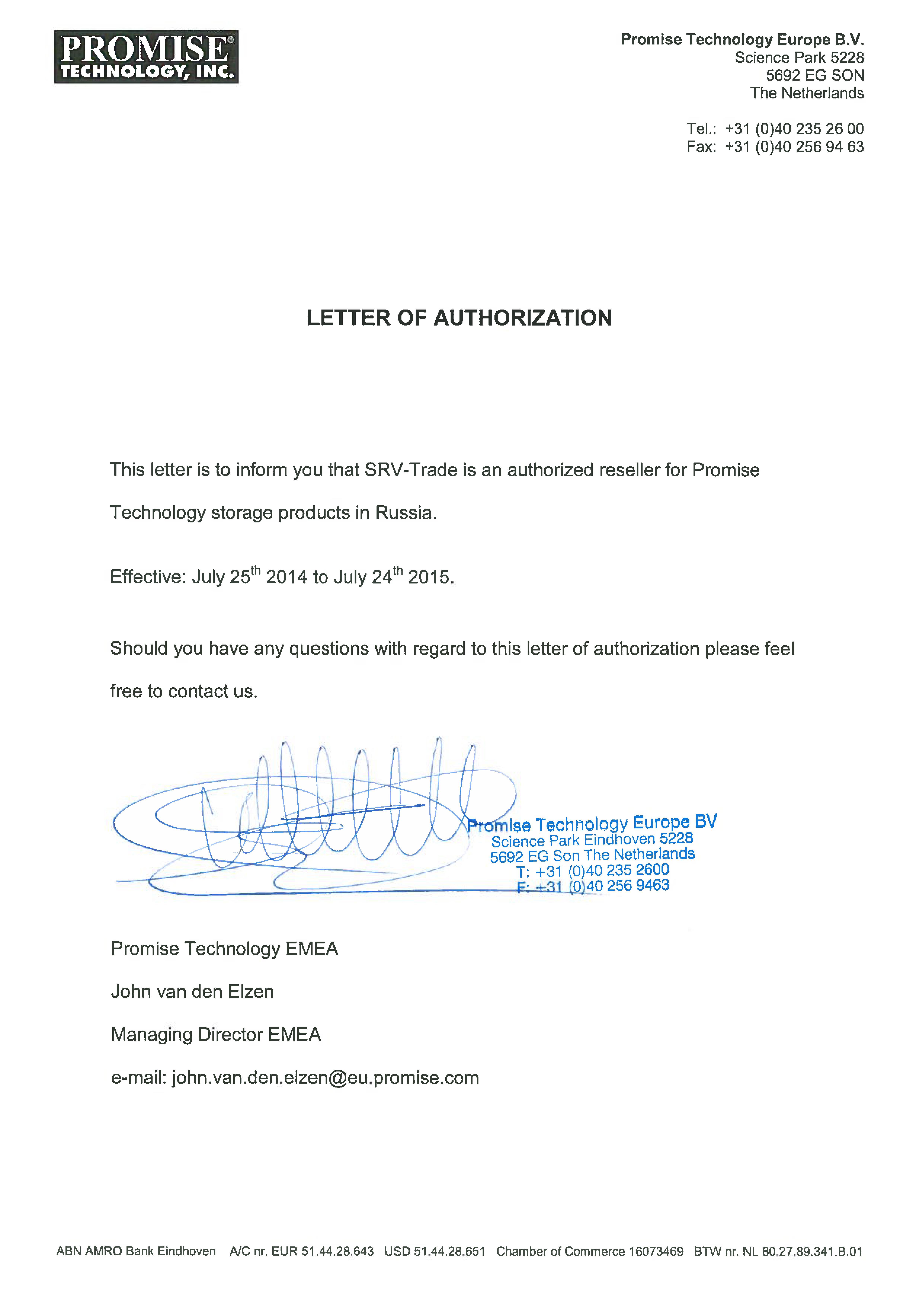 Авторизованное письмо SRV-TRADE как партнера PROMISE Technology