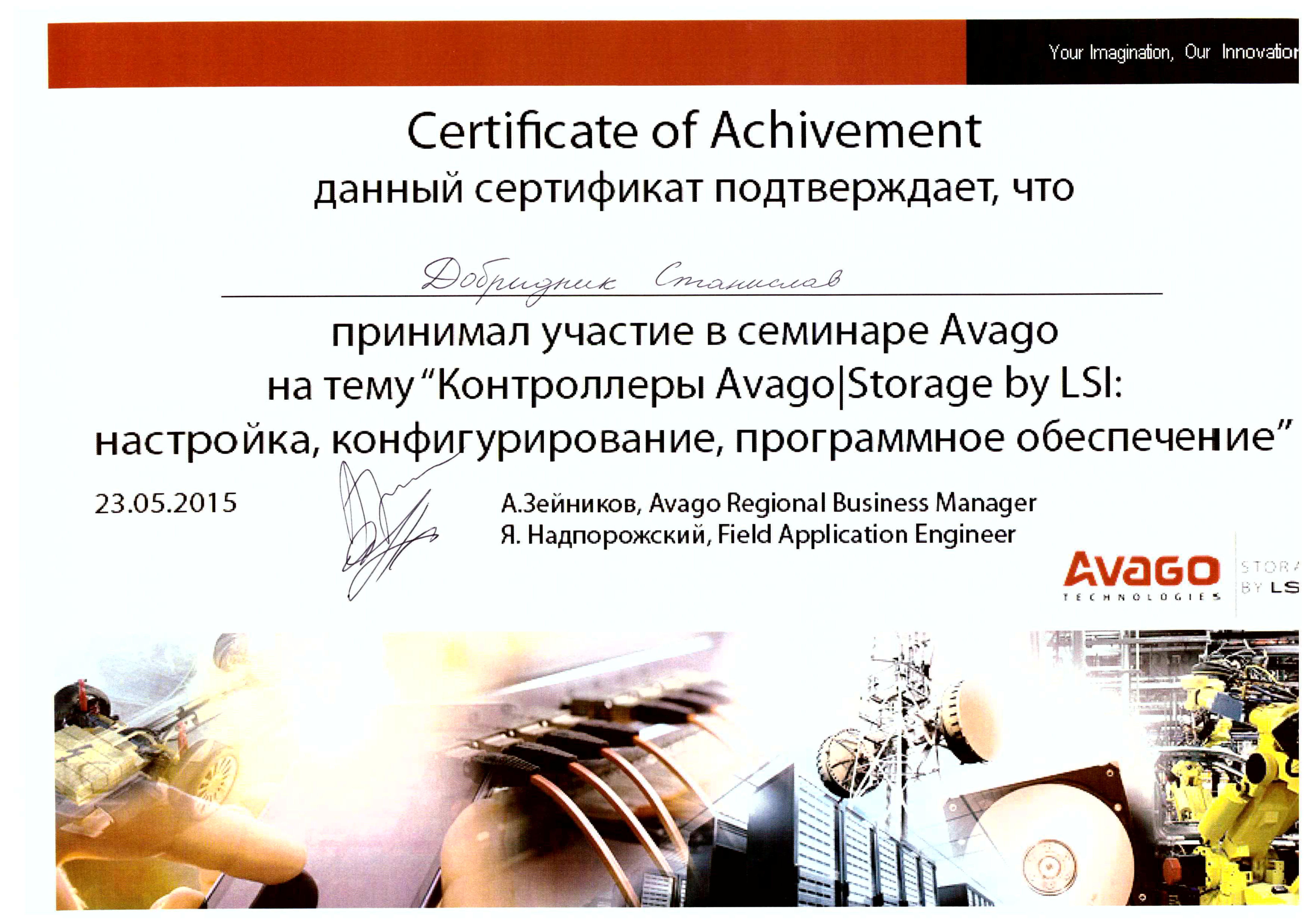 Сертификат Avago-Добридник Станислав