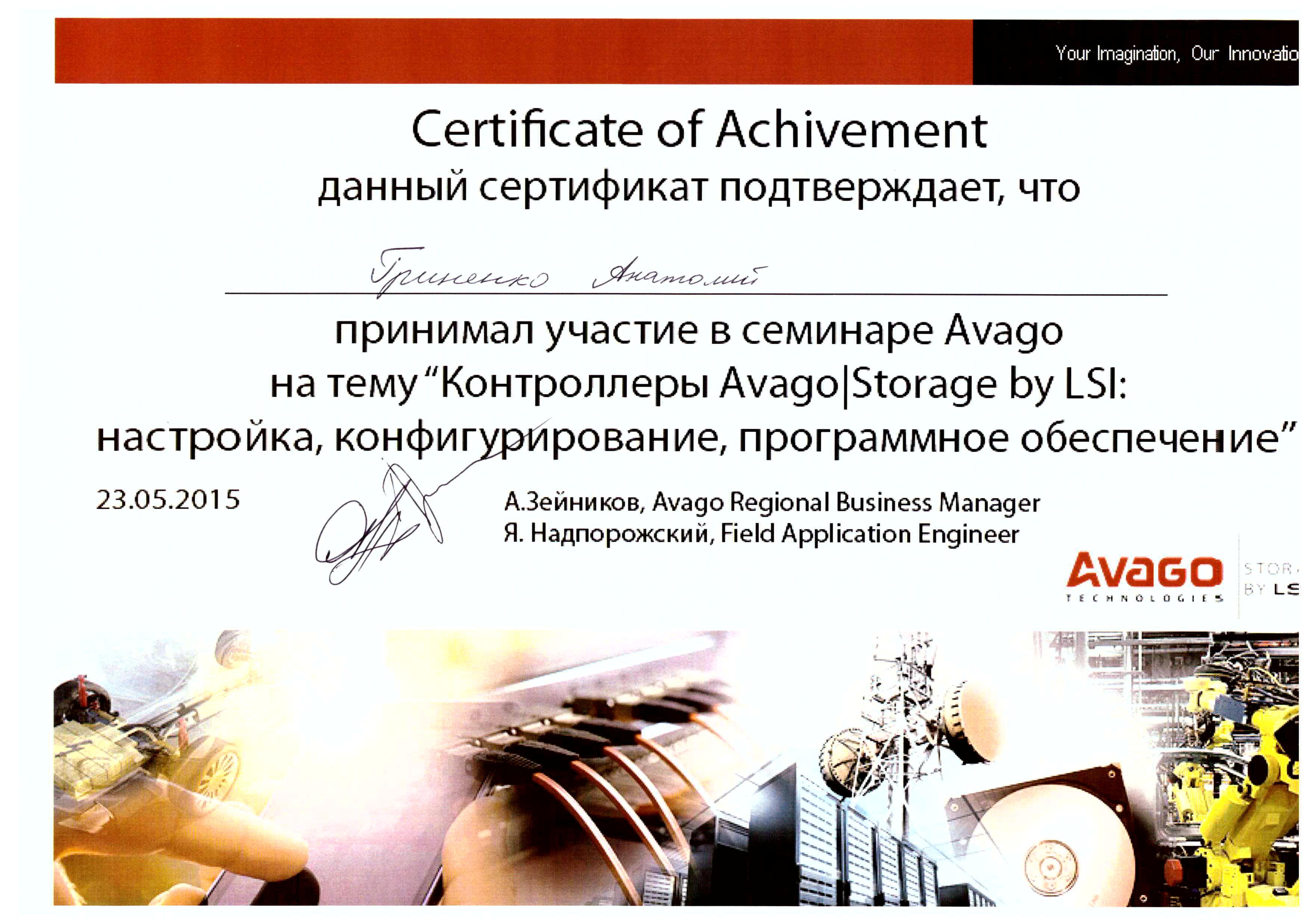Сертификат Avago-Гриненко Анатолий