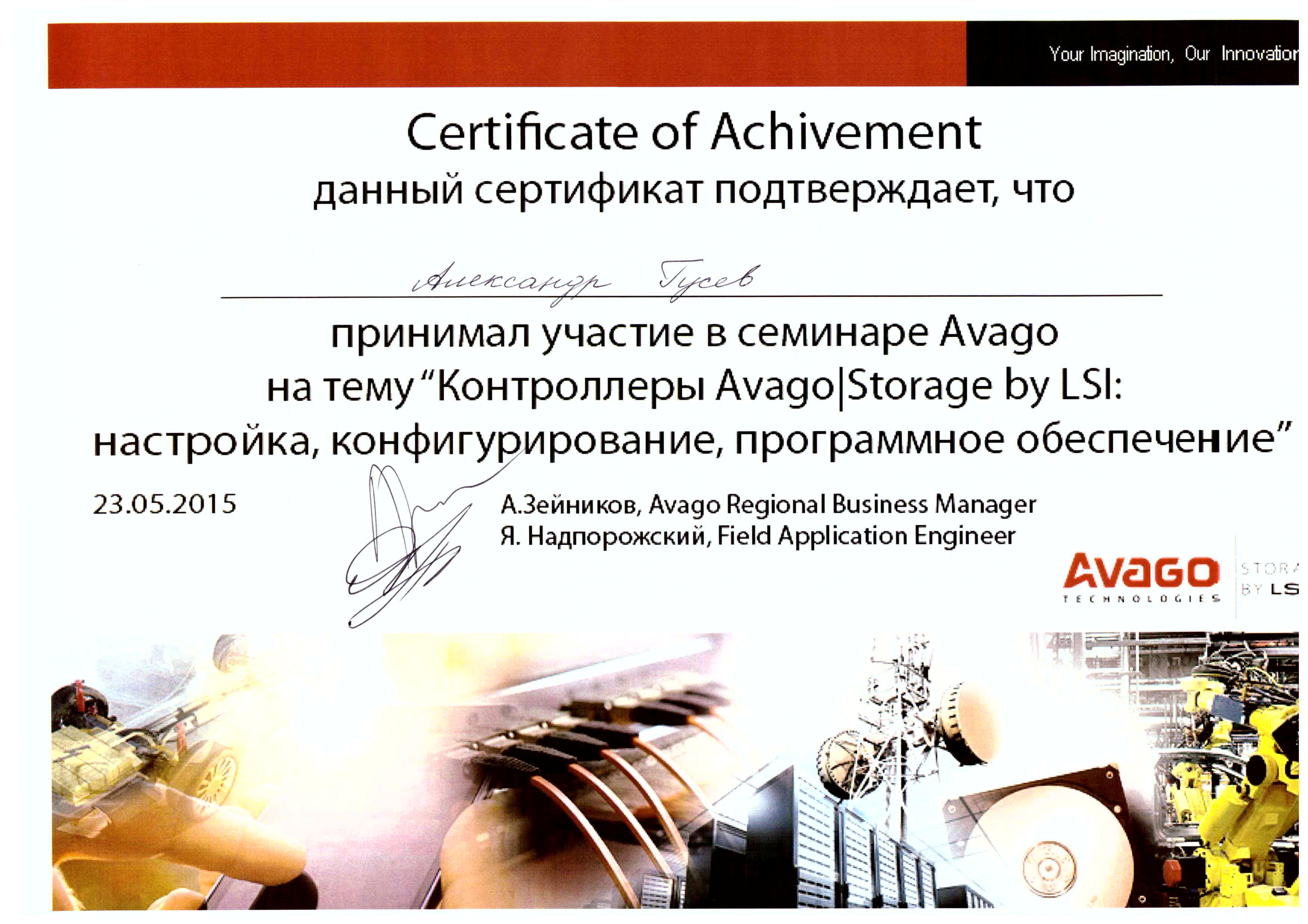 Сертификат Avago-Гусев Александр