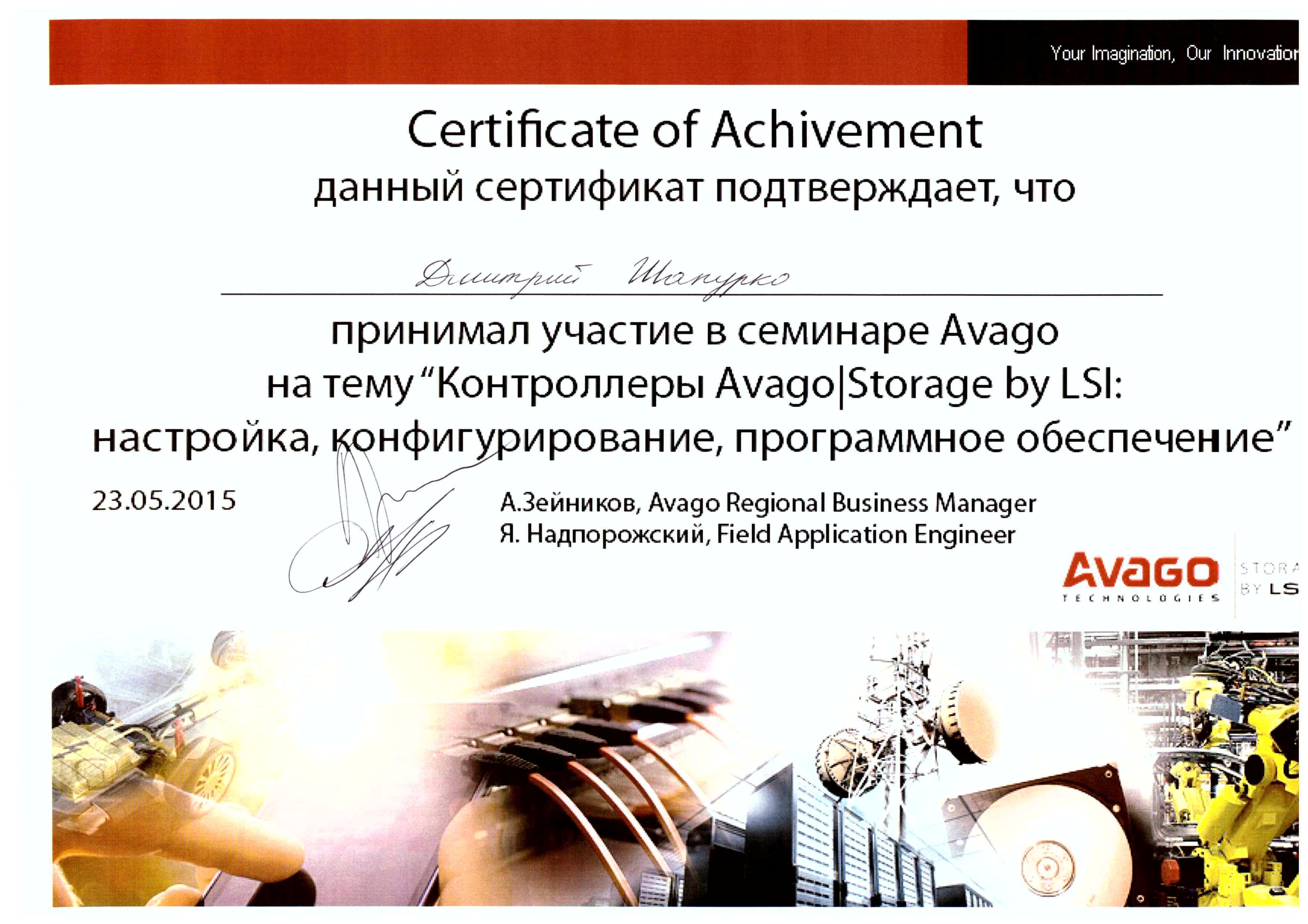Сертификат Avago-Шапурко Дмитрий