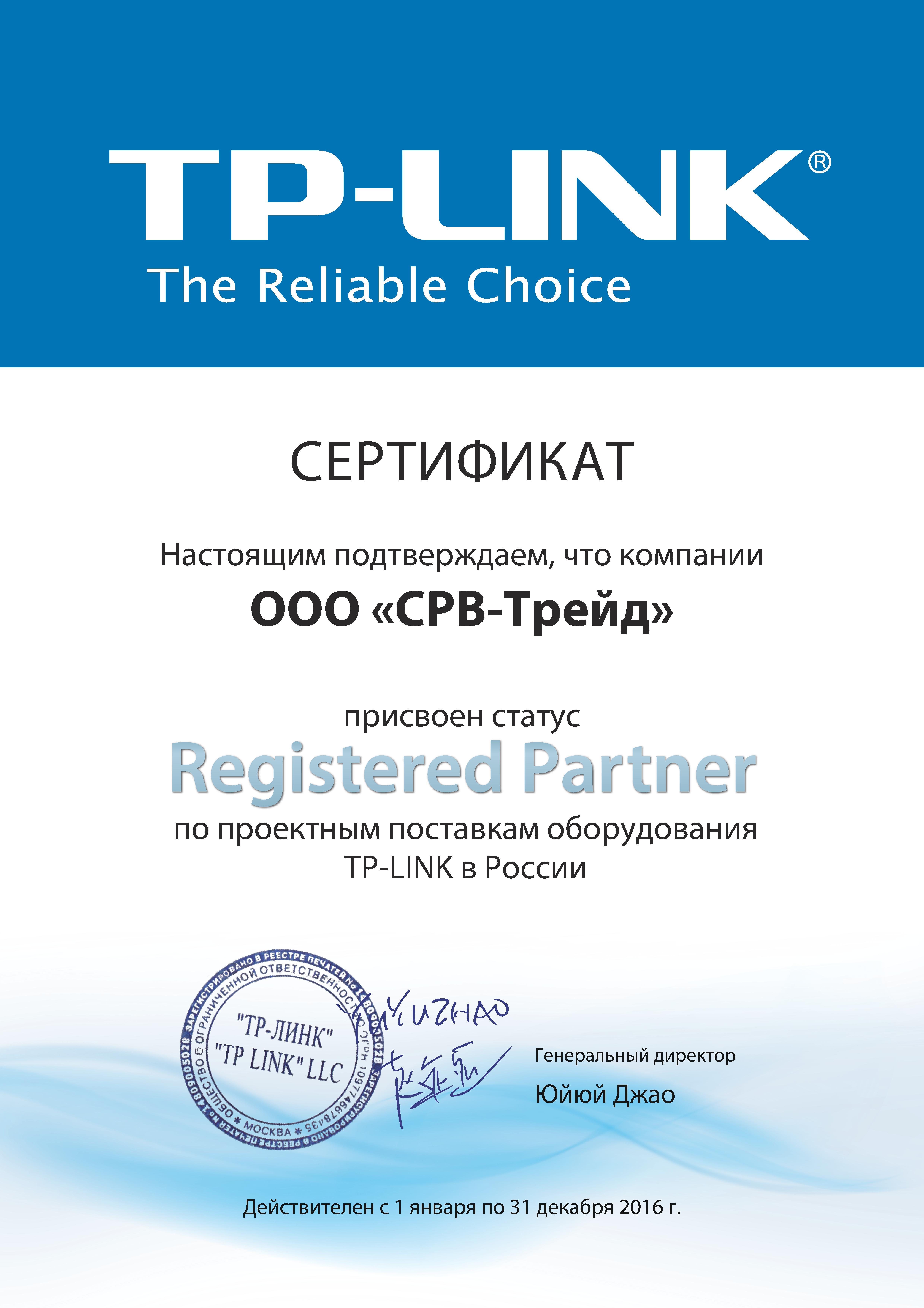 Сертификат SRV-TRADE как партнера TP-LINK
