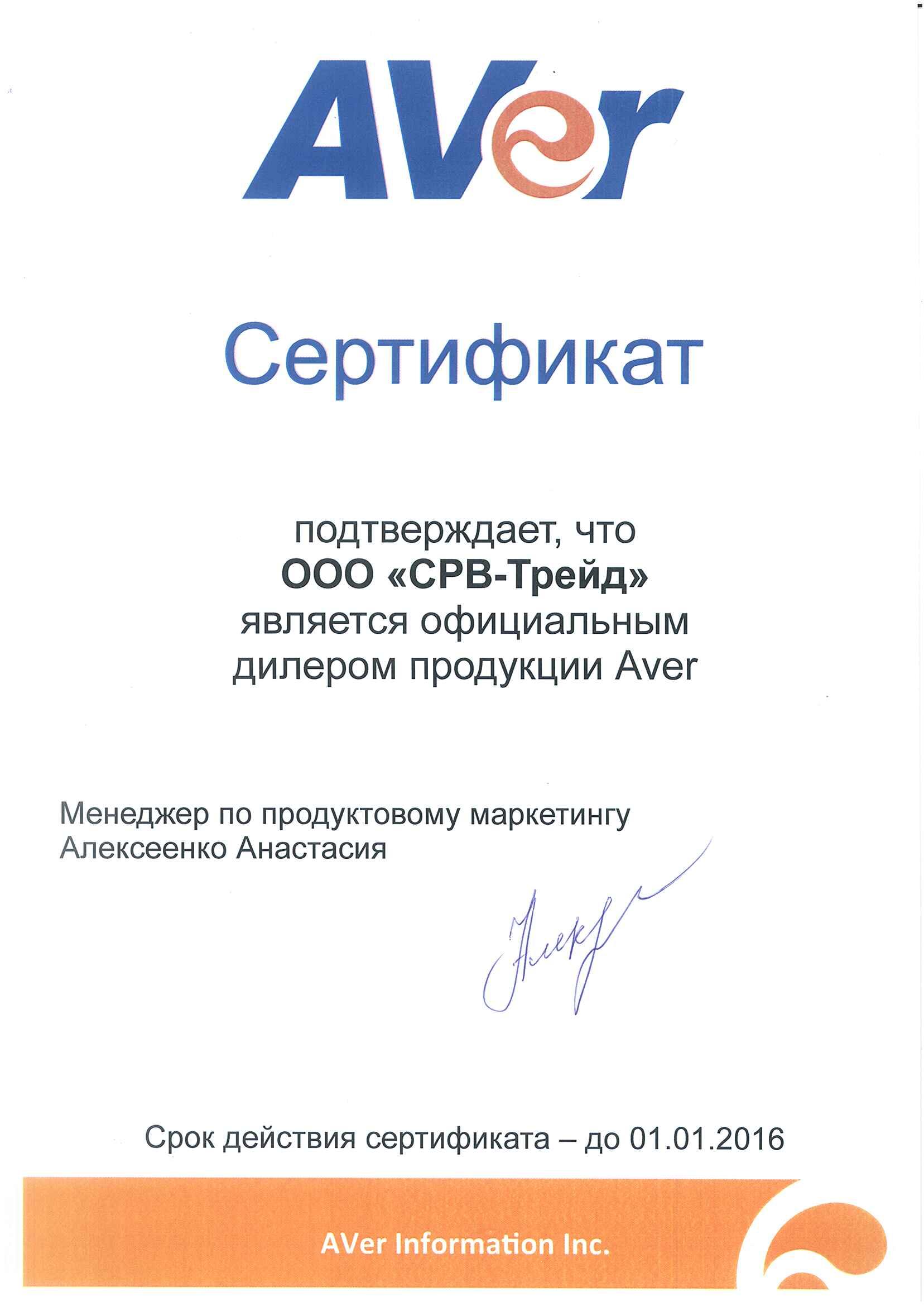 Сертификат дилера Aver