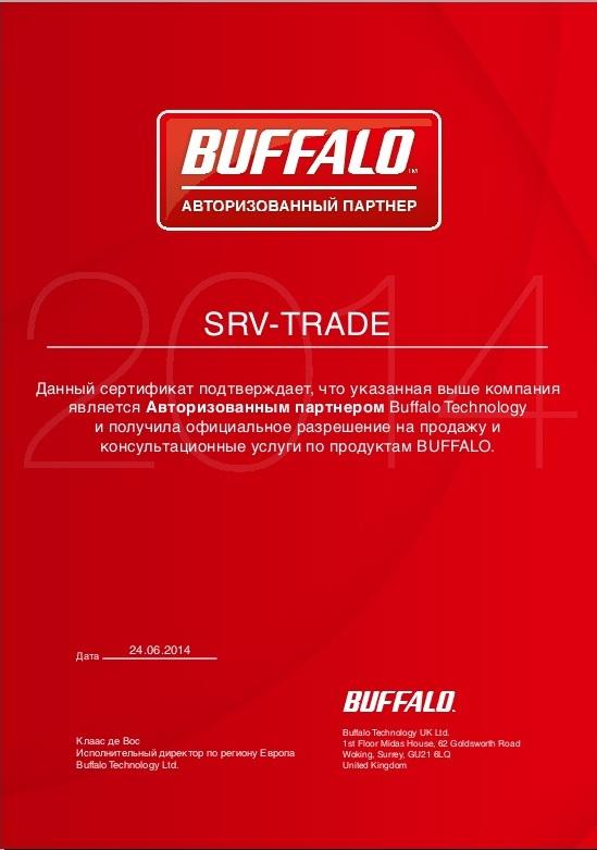 Сертификат SRV-TRADE как партнера BUFFALO