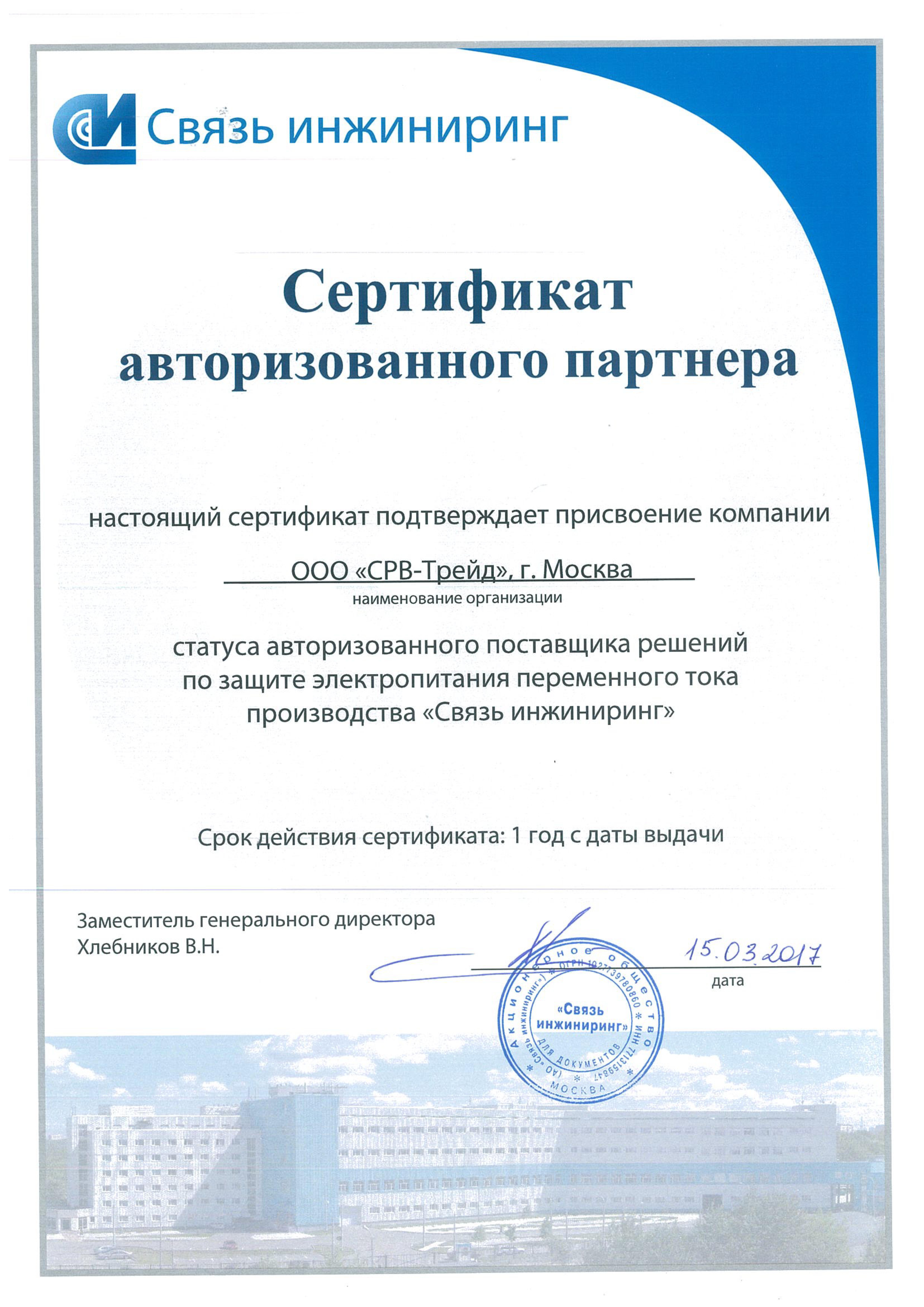 Сертификат SRV-TRADE как партнера Связь Инжиниринг