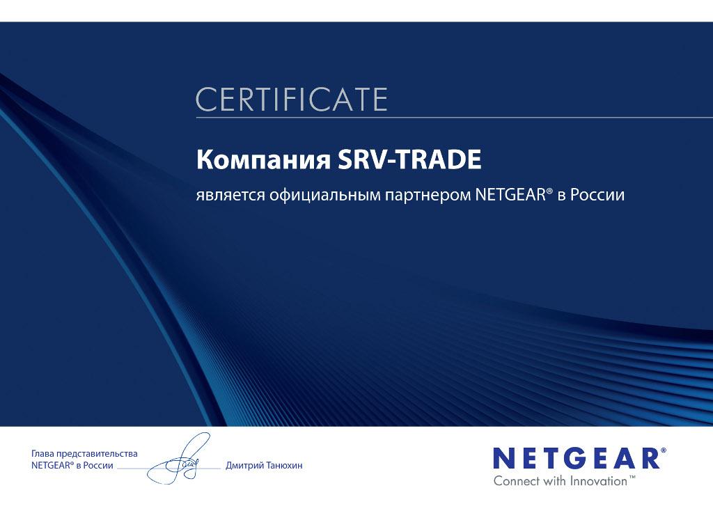 Сертификат партнера NETGEAR
