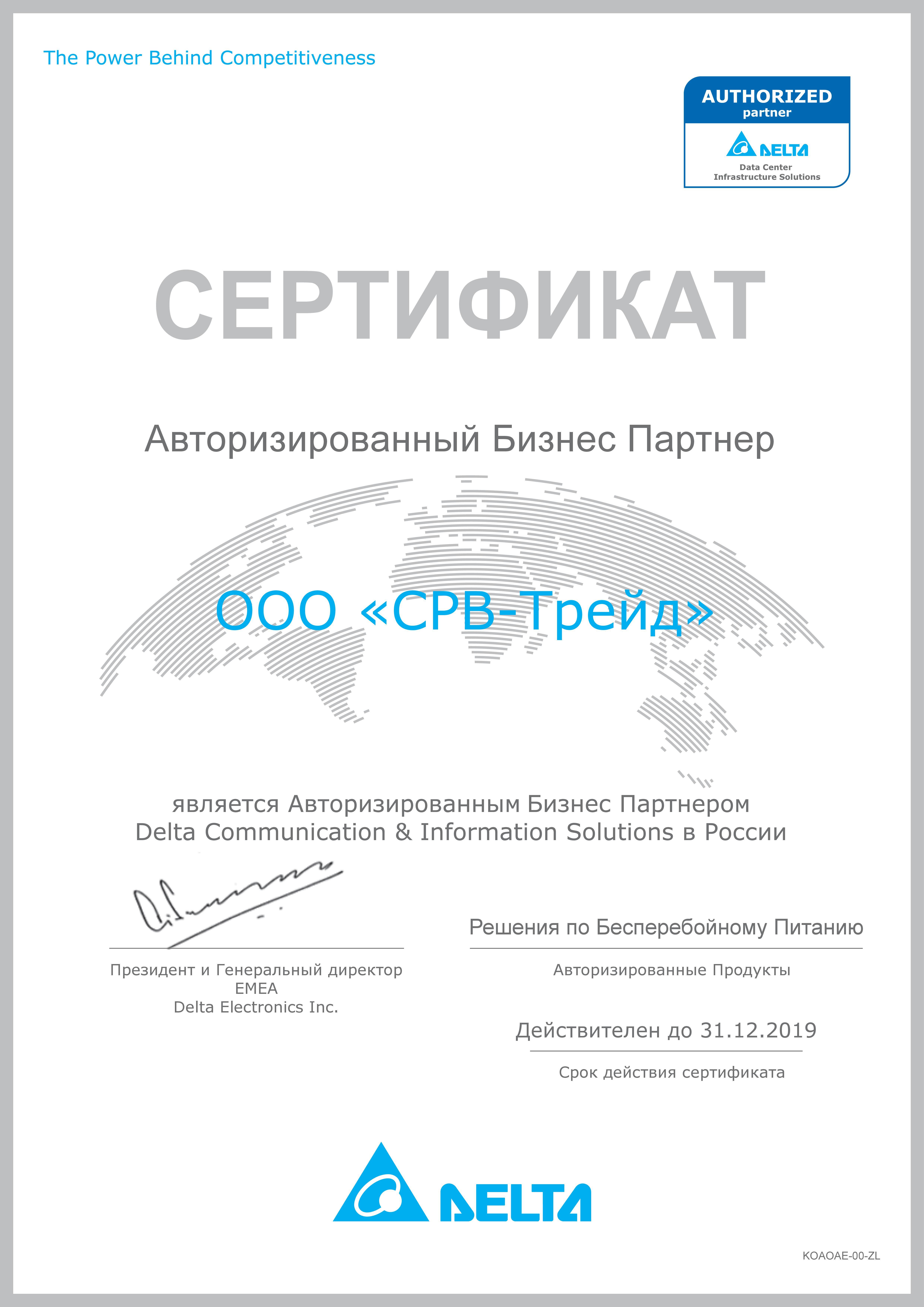 Сертификат партнера Delta