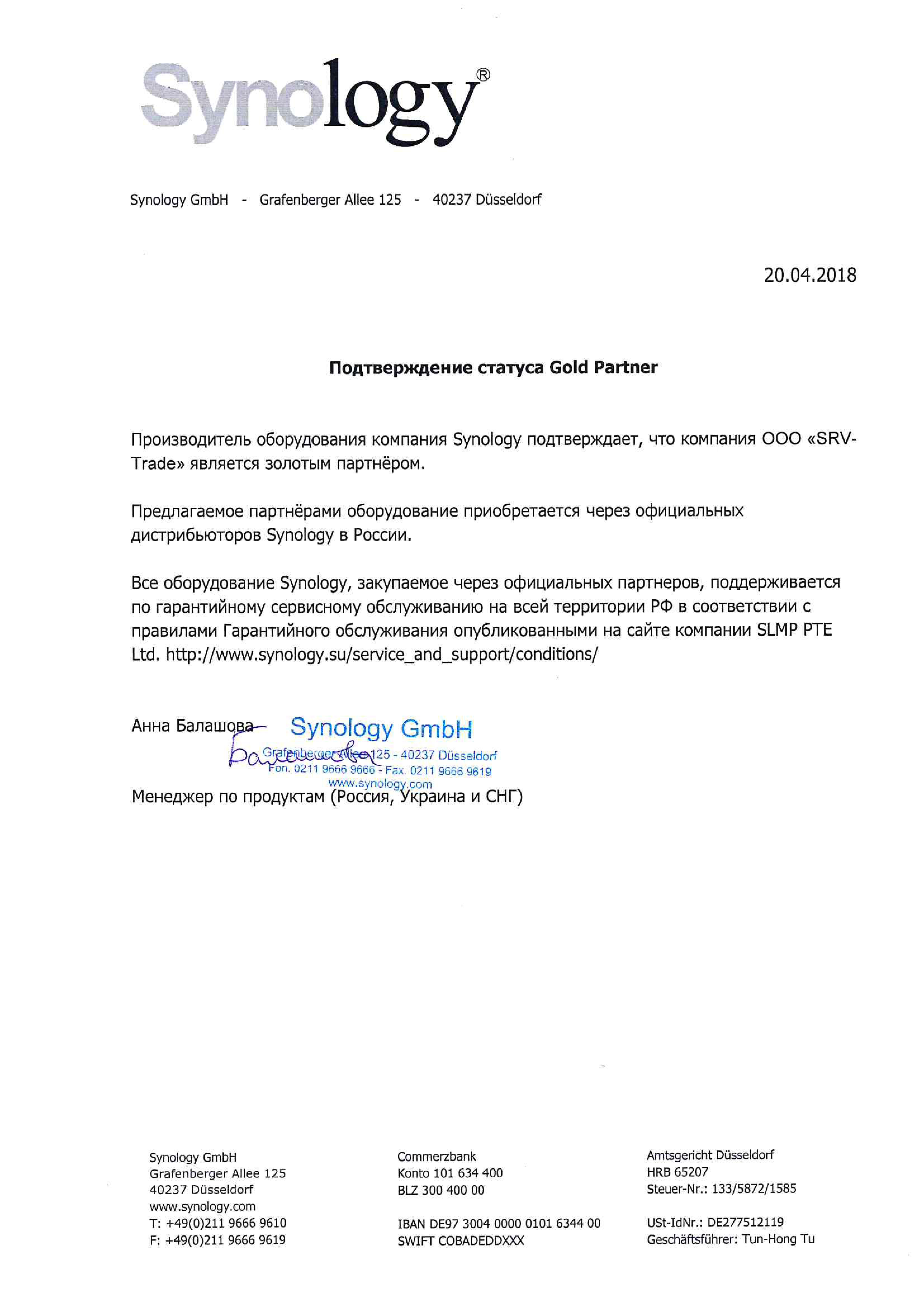 Сертификат SRV-TRADE как партнера Synology