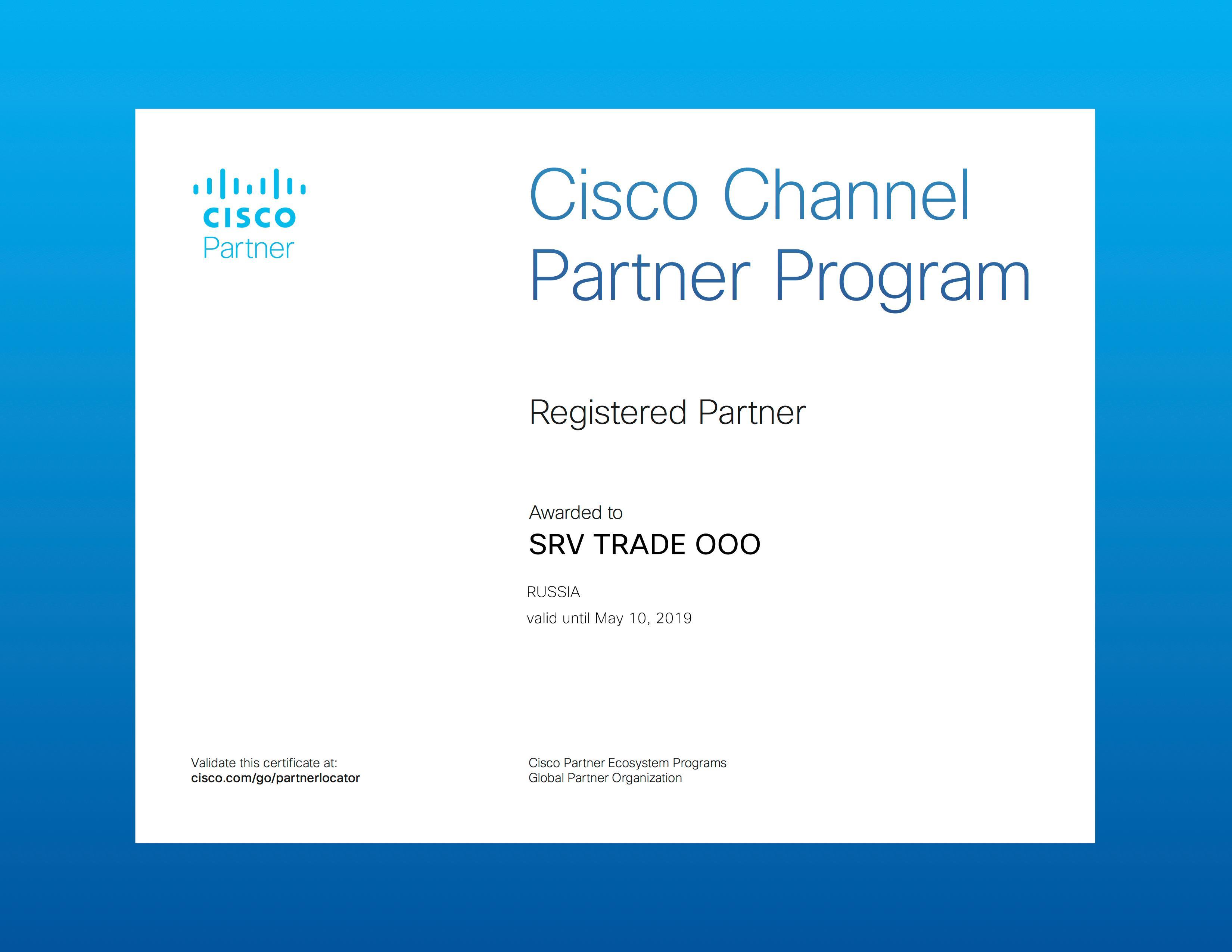 Сертификат SRV-TRADE как партнера Cisco