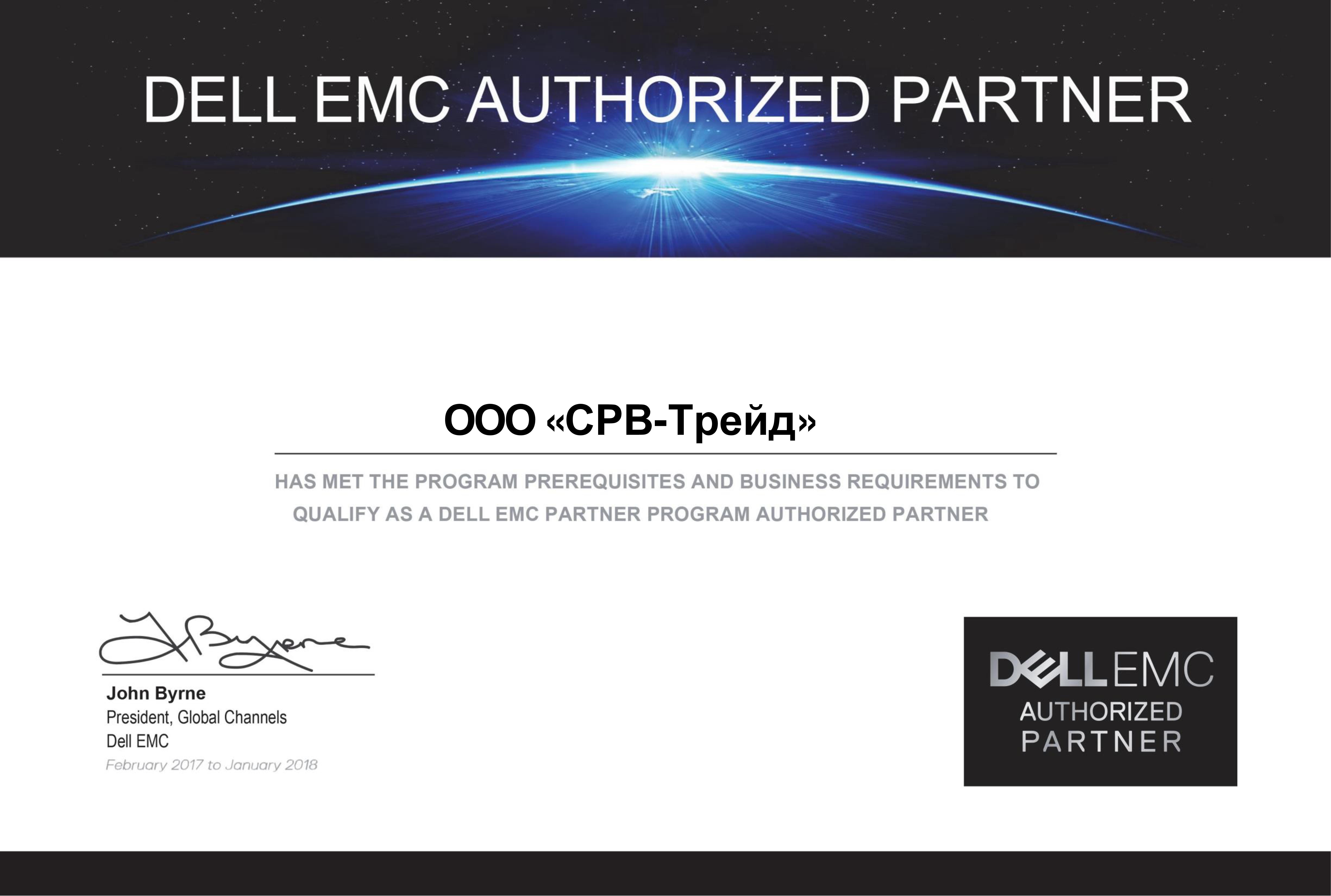 Сертификат SRV-TRADE как партнера Dell EMC