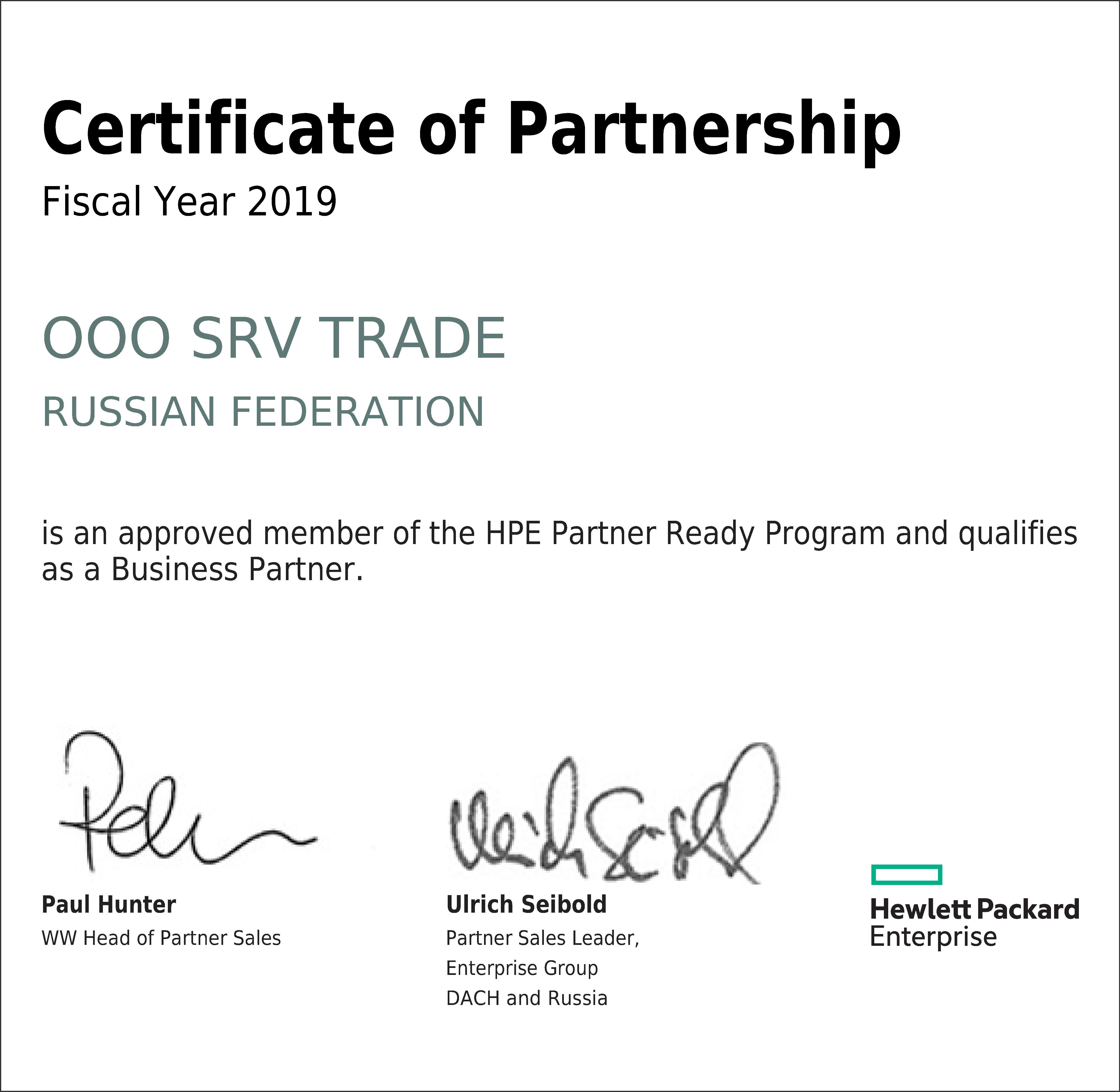 Сертификат партнера HPE