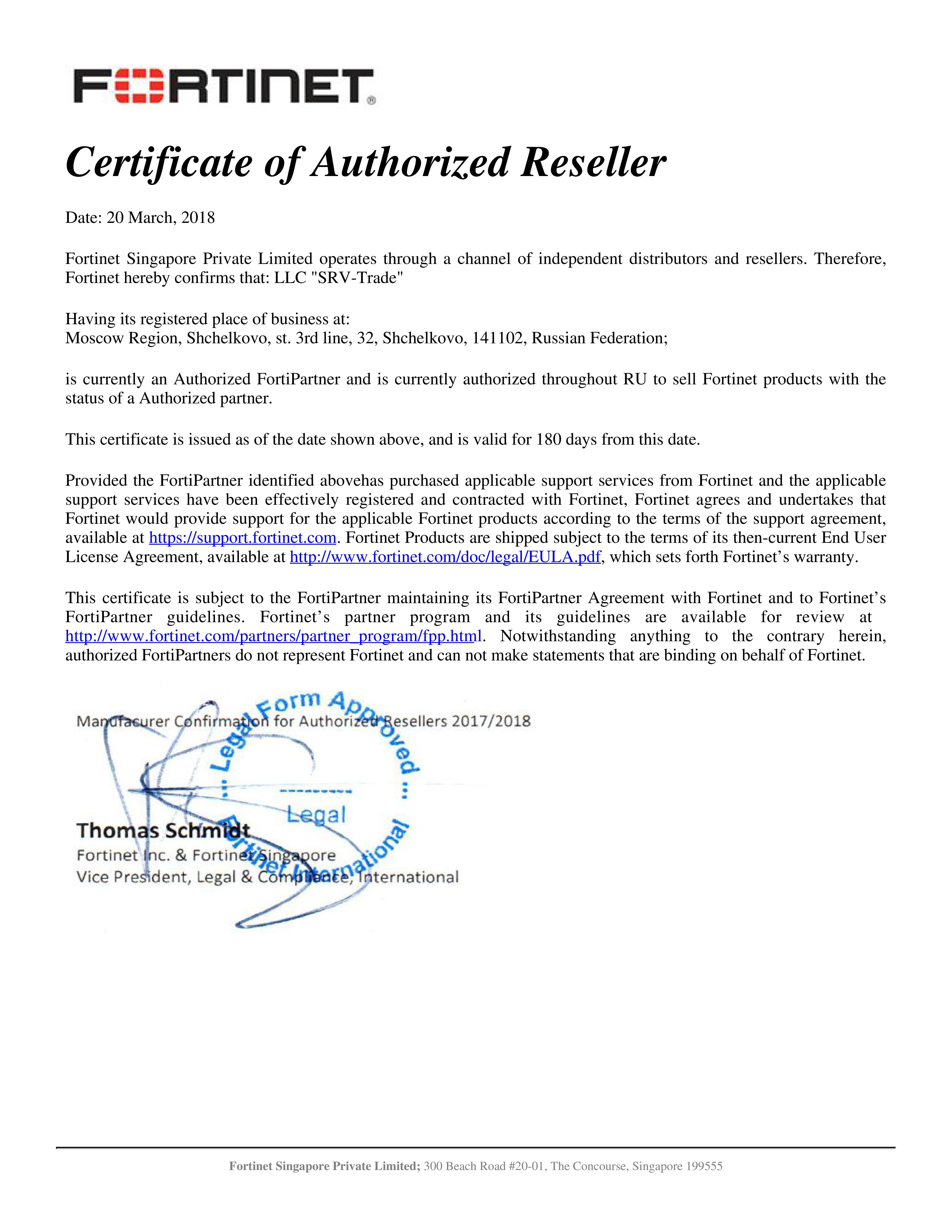 Сертификат SRV-TRADE как партнера Fortinet
