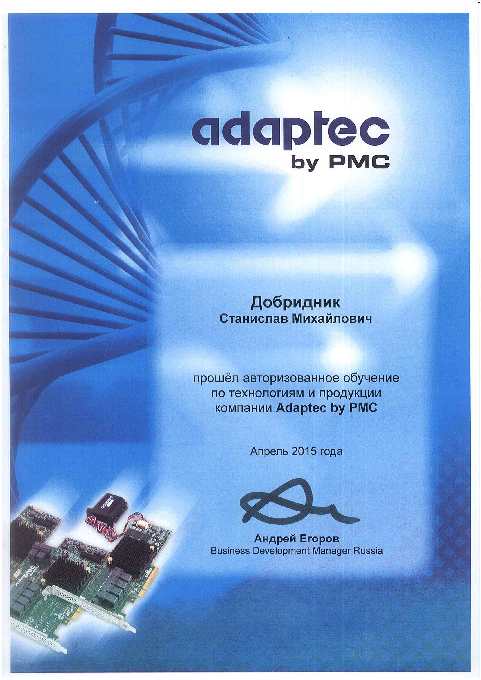 Сертификат Adaptec-Добридник Станислав Михайлович