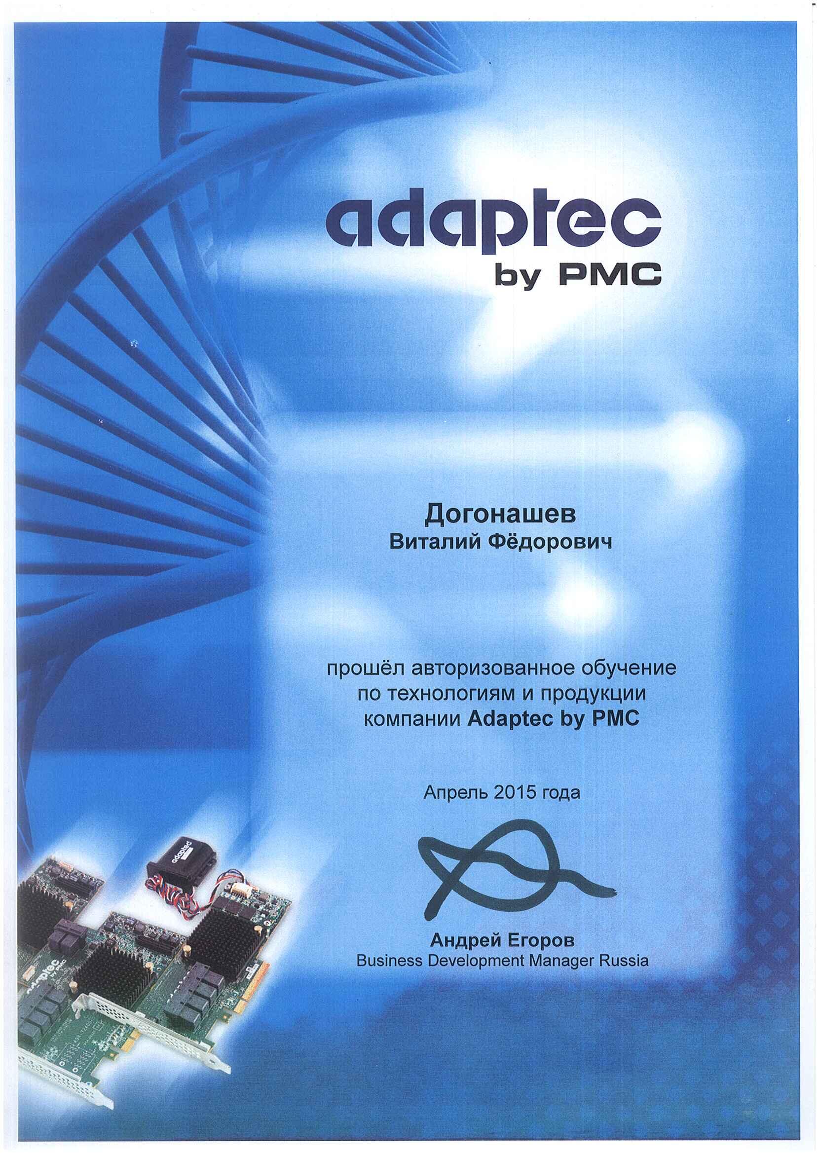 Сертификат Adaptec-Догонашев Виталий Федорович