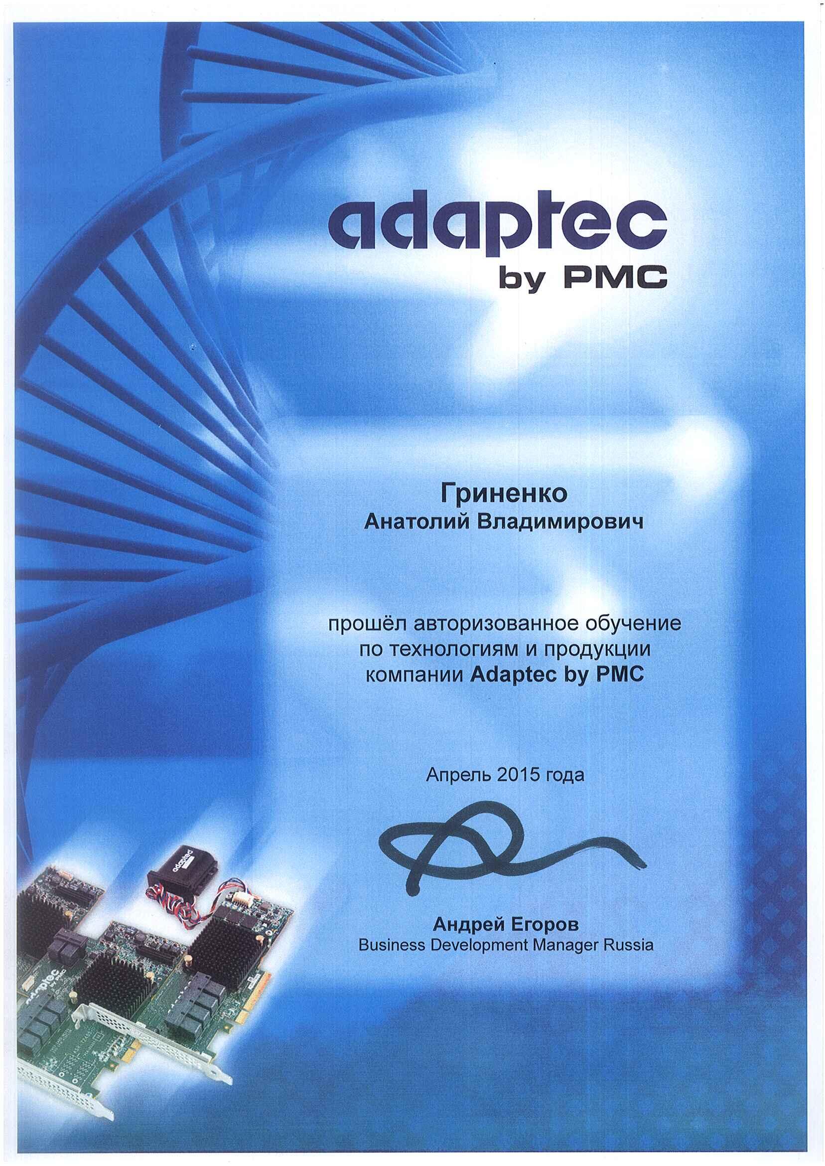 Сертификат Adaptec-Гриненко Анатолий Владимирович