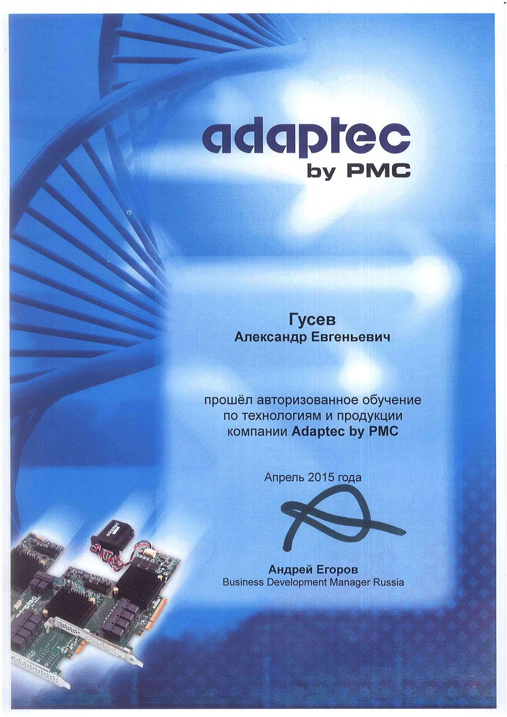 Сертификат Adaptec-Гусев Александр Евгеньевич