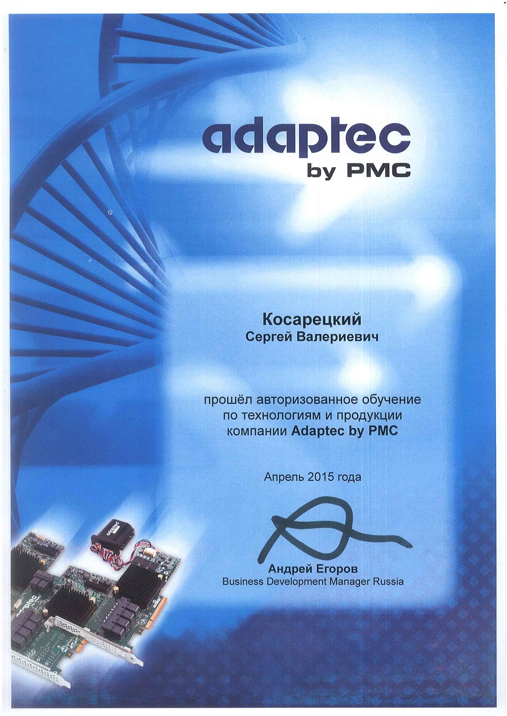 Сертификат Adaptec-Косарецкий Сергей Валериевич