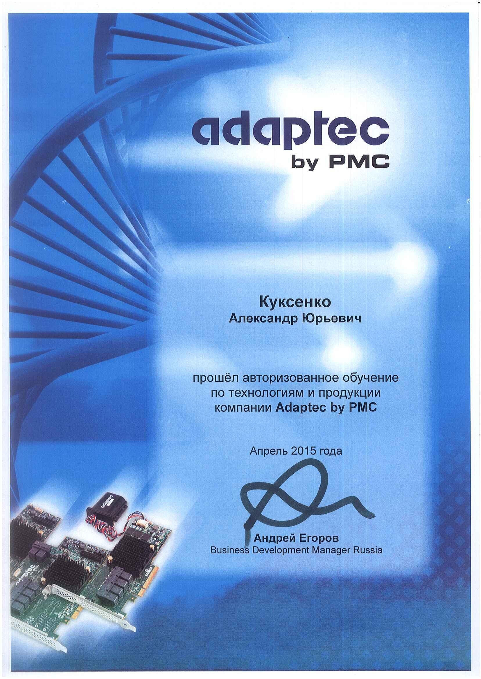 Сертификат Adaptec-Куксенко Александр Юрьевич