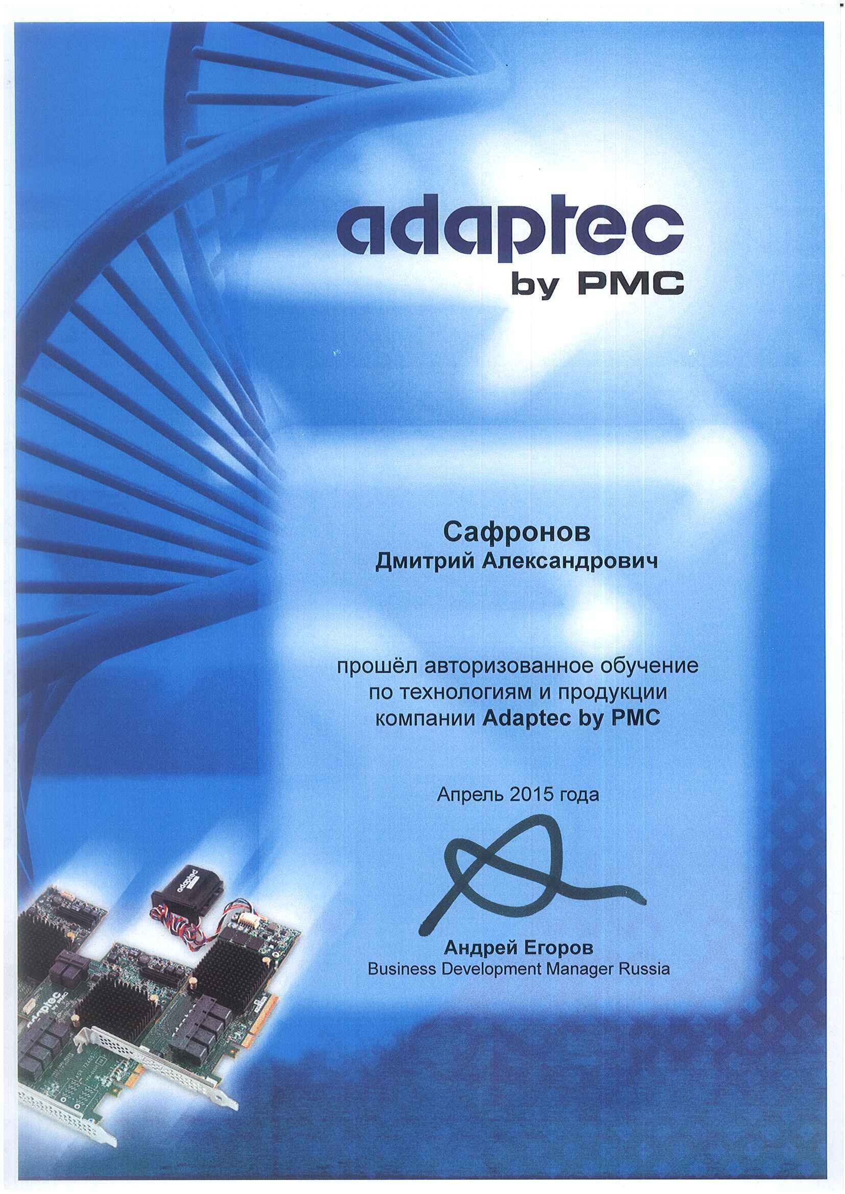 Сертификат Adaptec-Сафронов Дмитрий Александрович