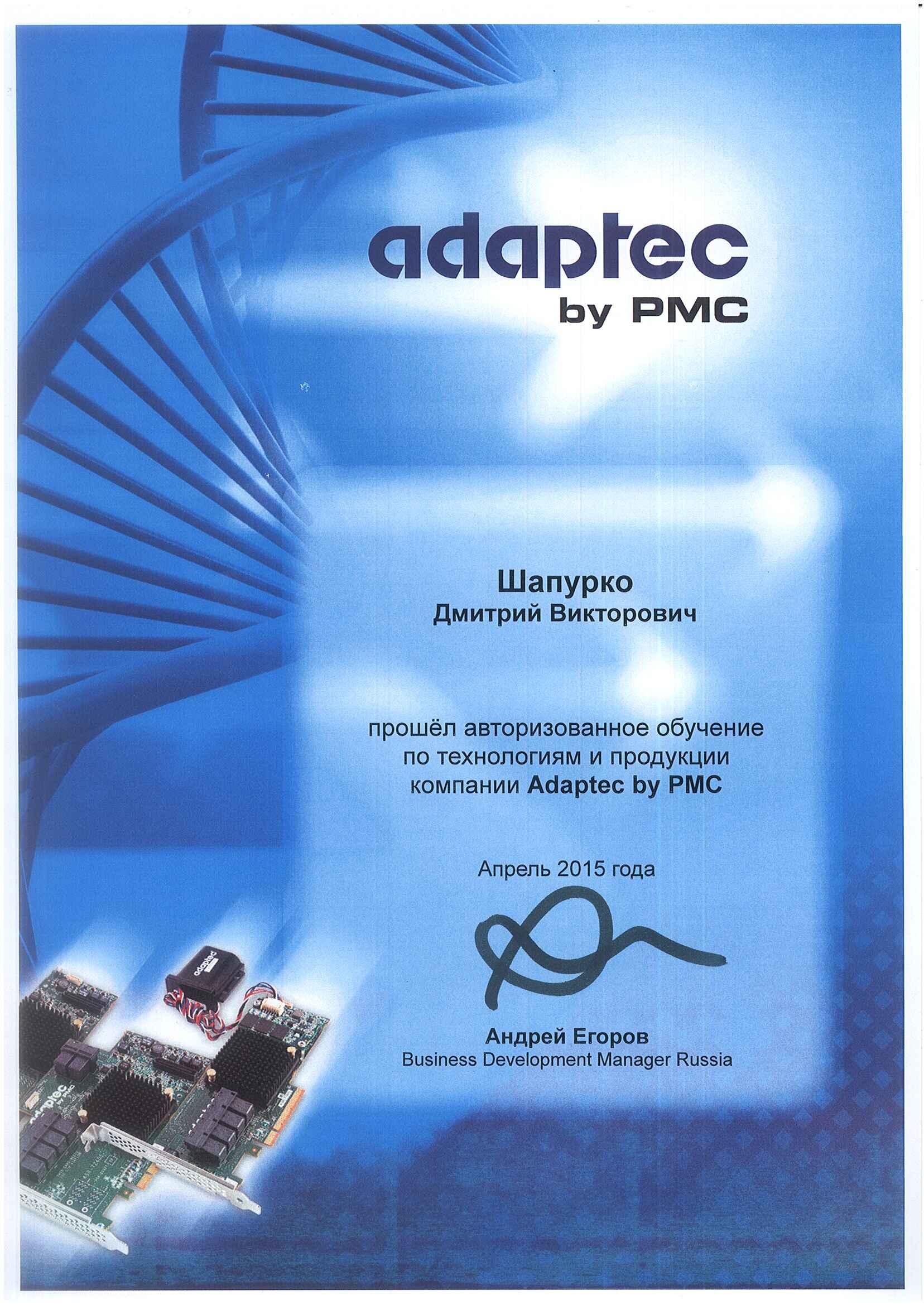 Сертификат Adaptec-Шапурко Дмитрий Викторович
