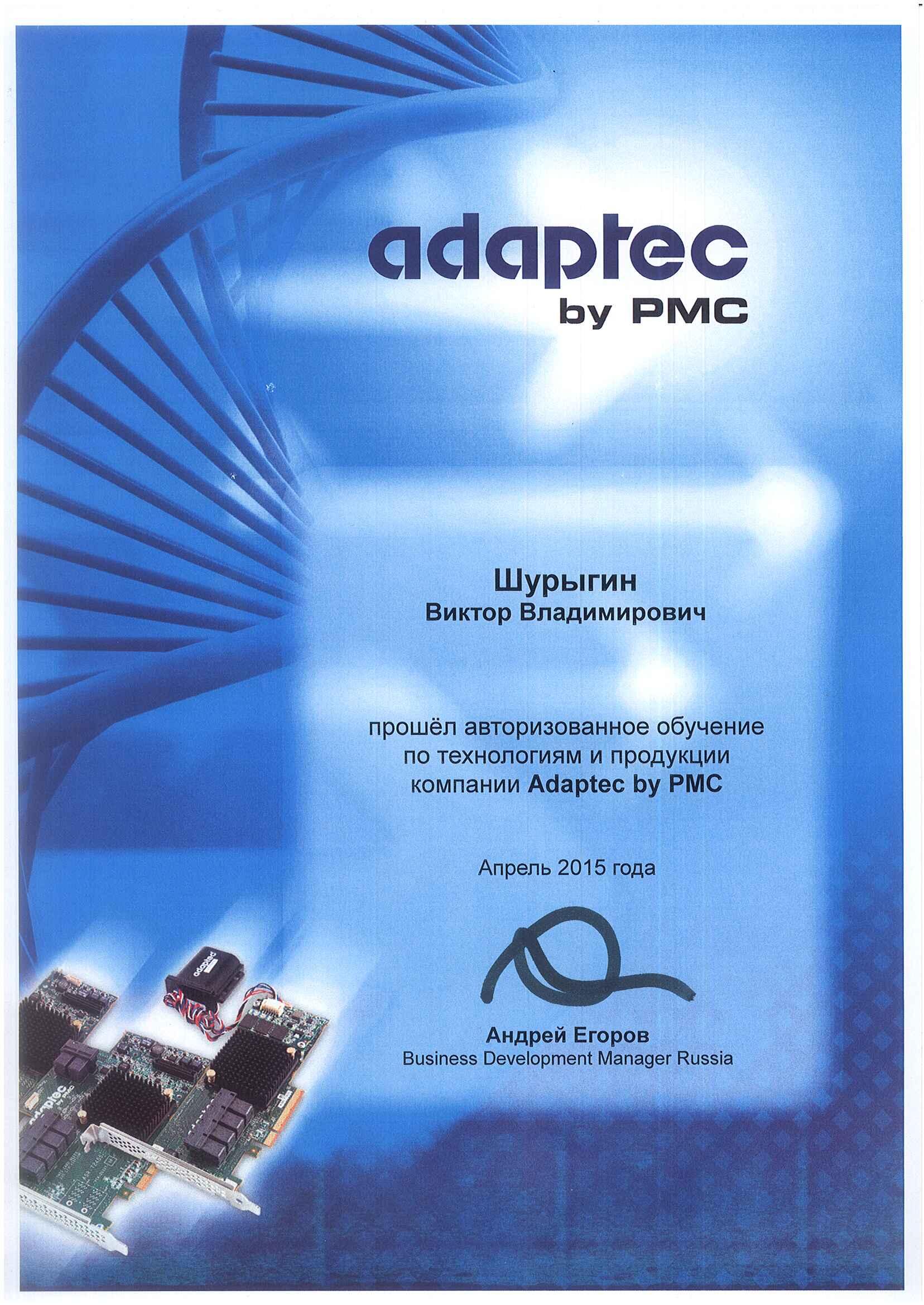 Сертификат Adaptec-Шурыгин Виктор Владимирович