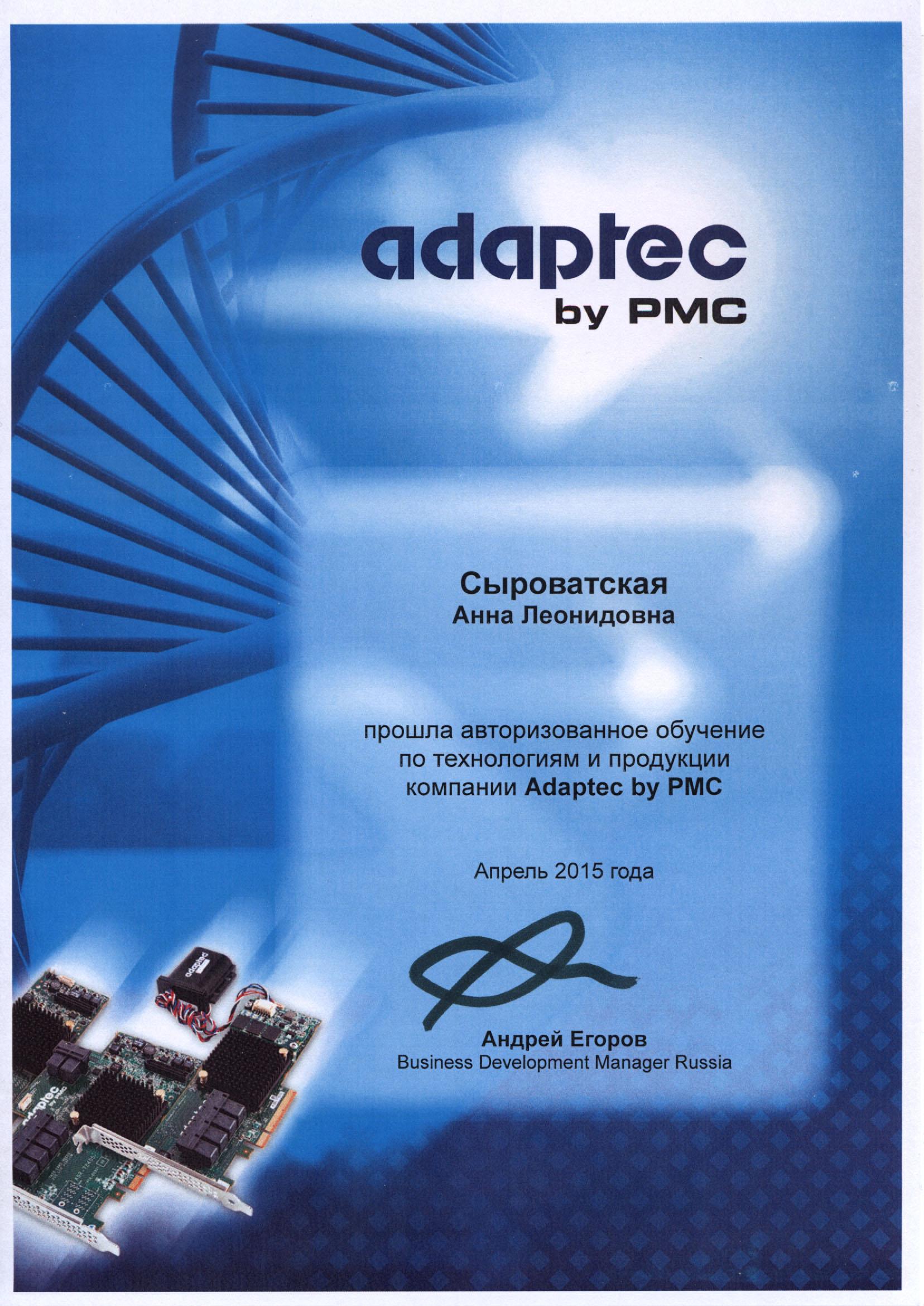 Сертификат Adaptec-Сыроватская Анна Леонидовна