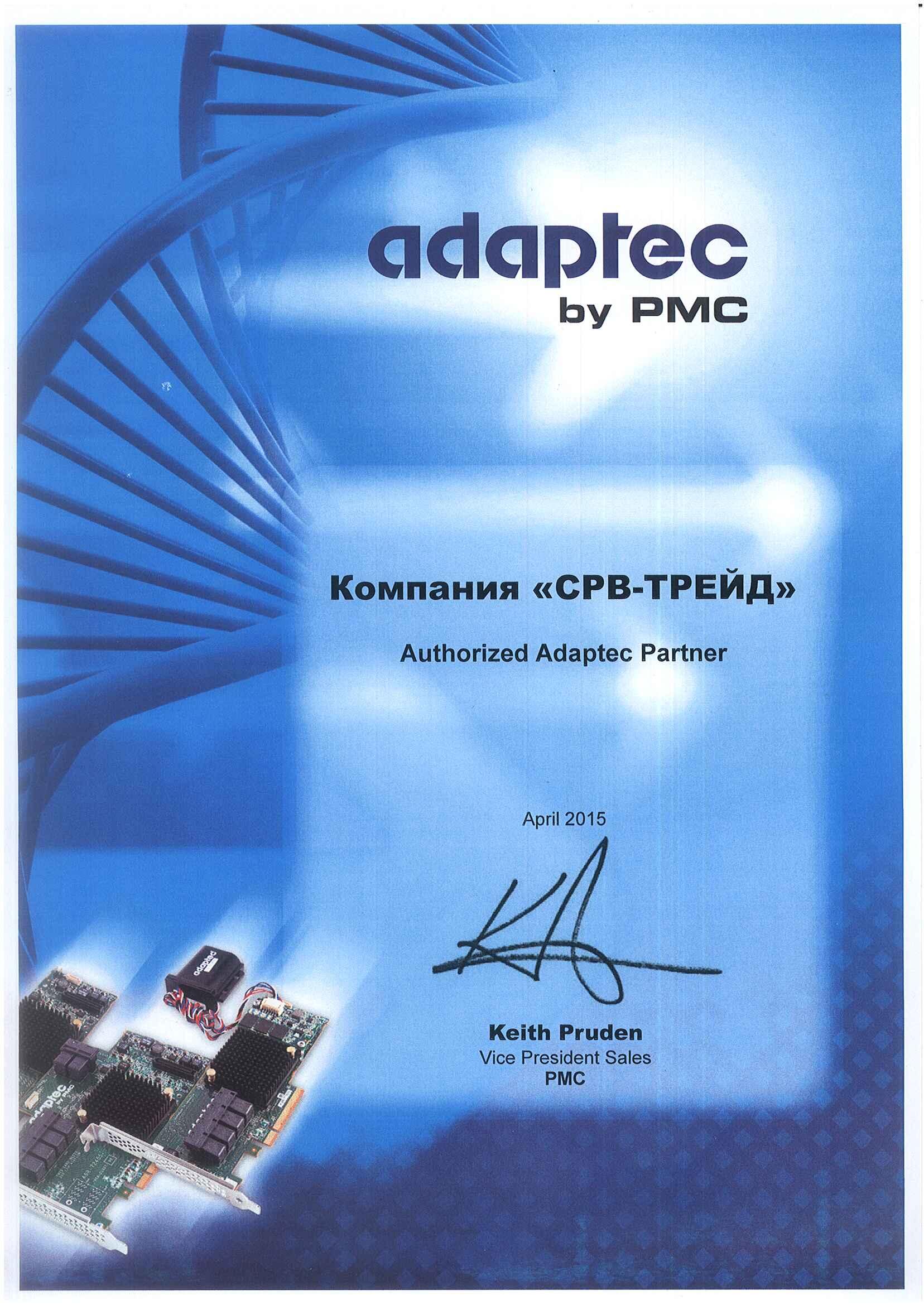 Сертификат SRV-TRADE как партнера Adaptec