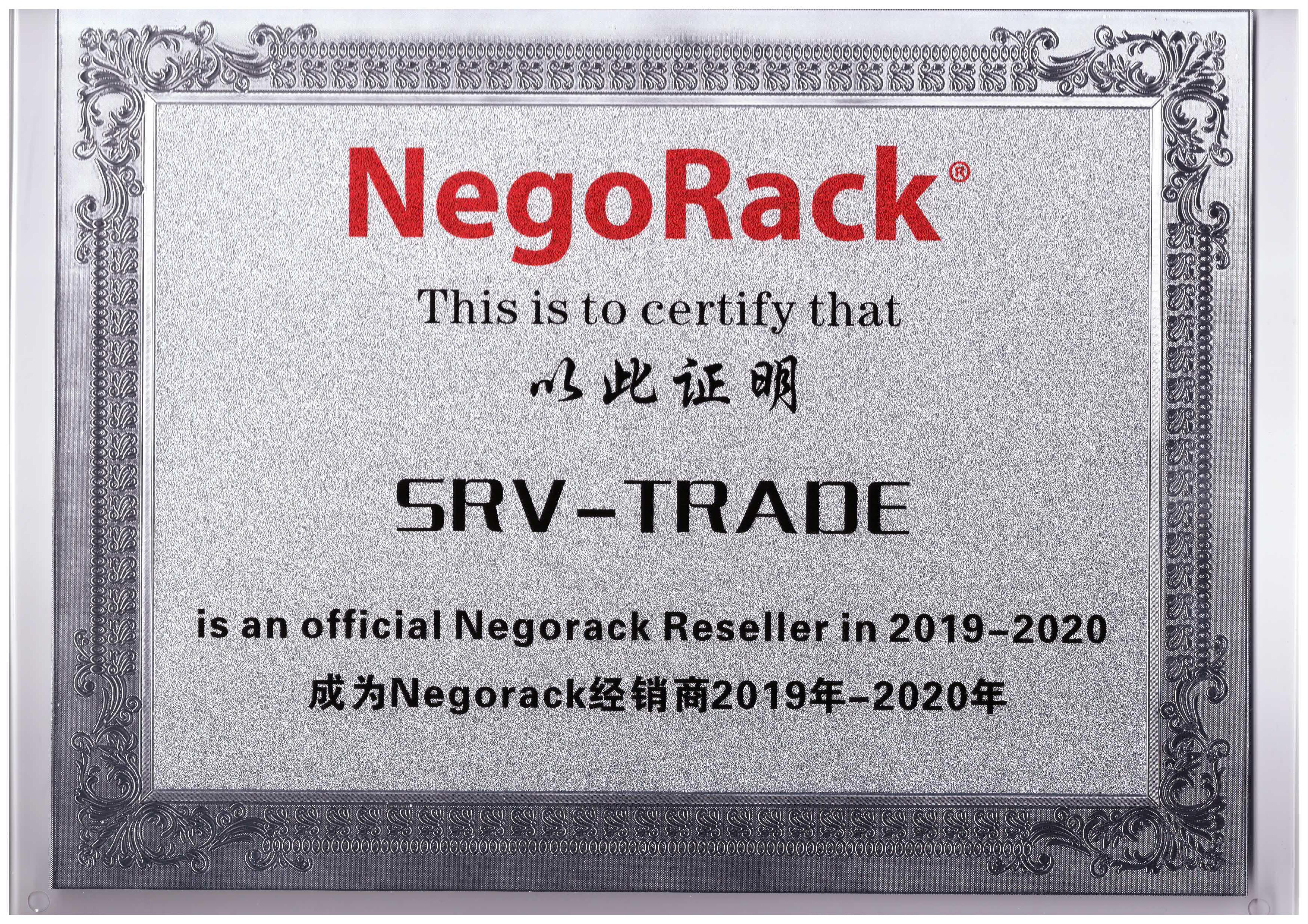 Сертификат SRV-TRADE как дилера Negorack