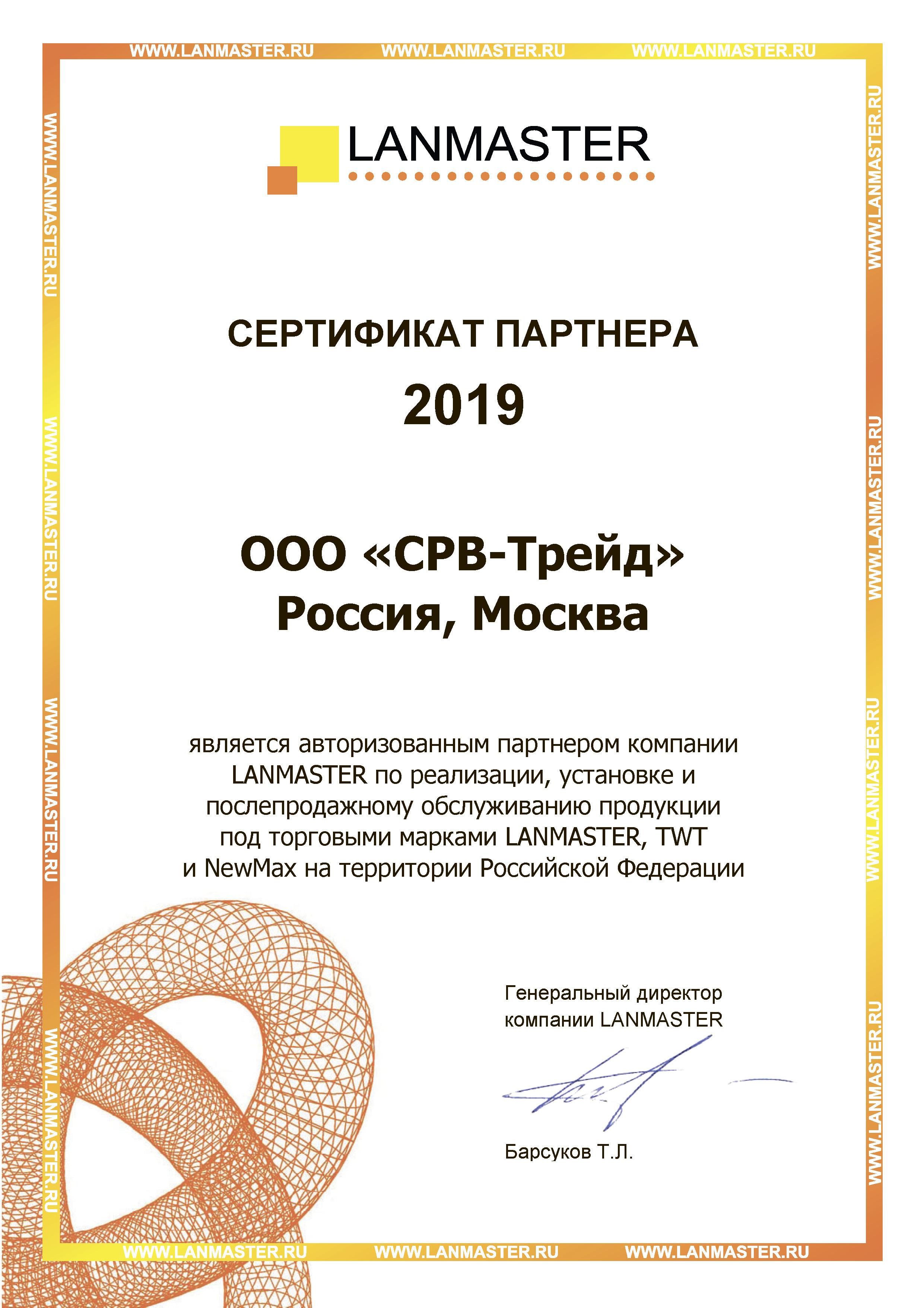 Сертификат партнера LANMASTER