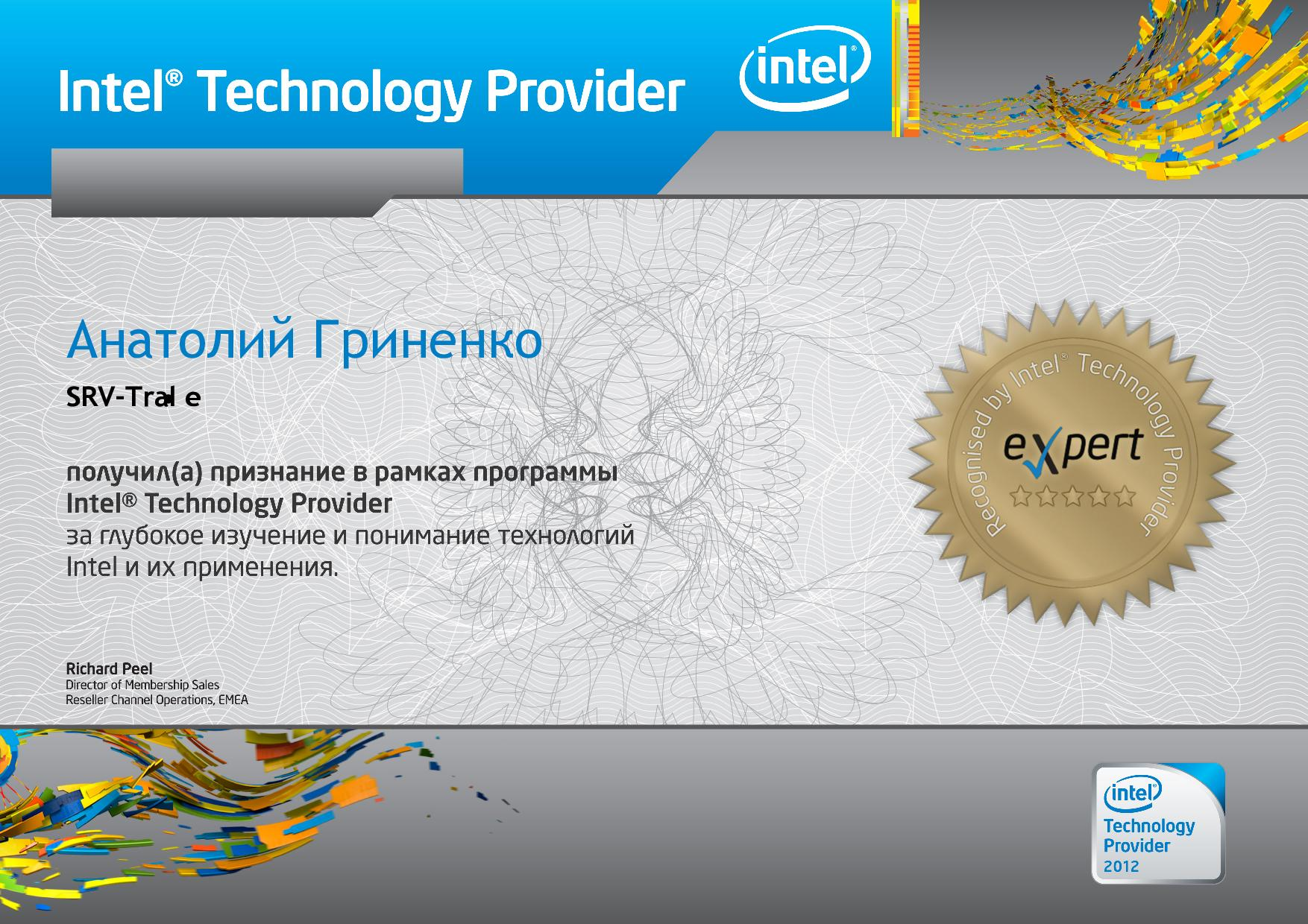 Анатолий Гриненко, Intel сертифицированный специалист