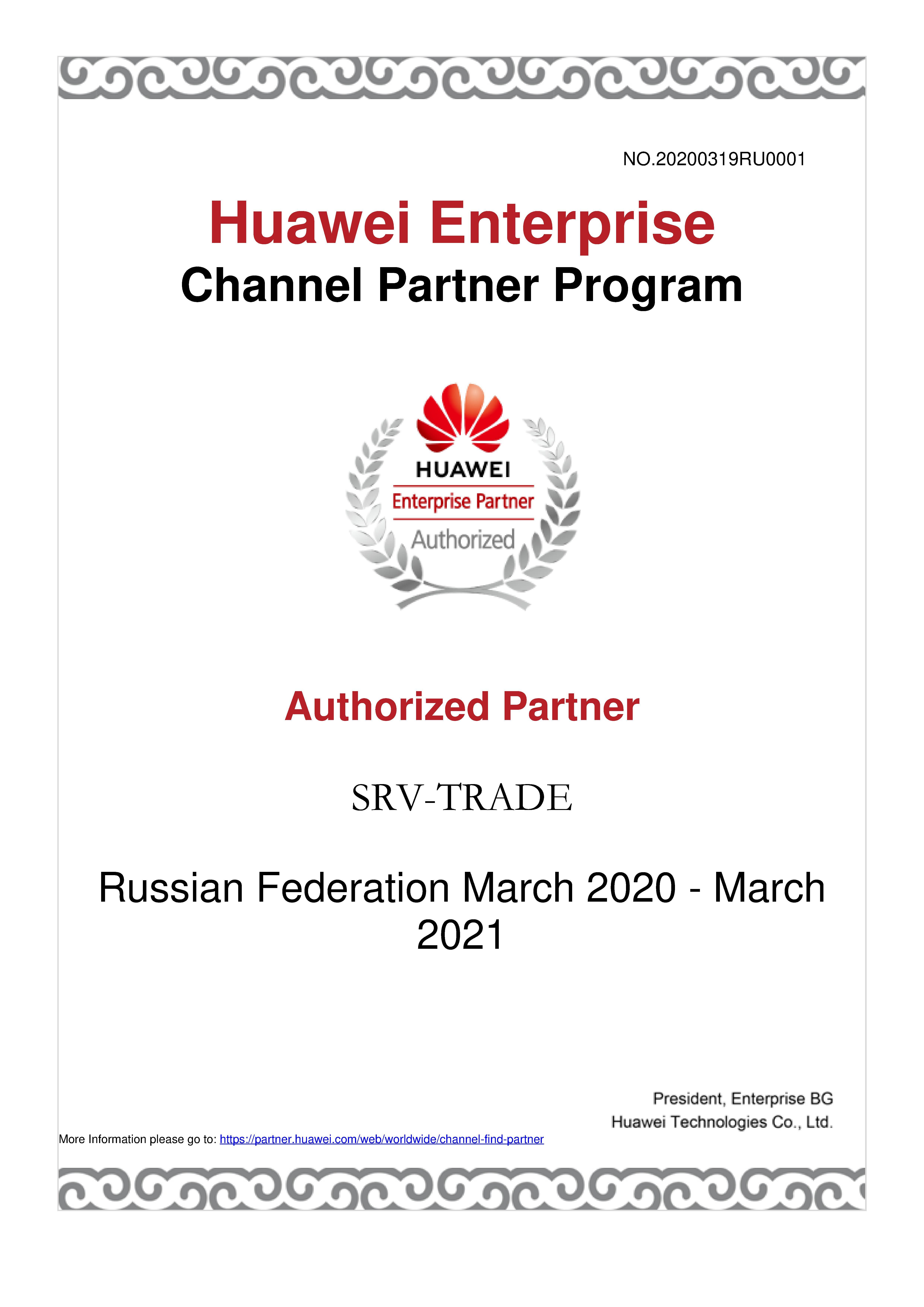 Сертификат партнера HUAWEI