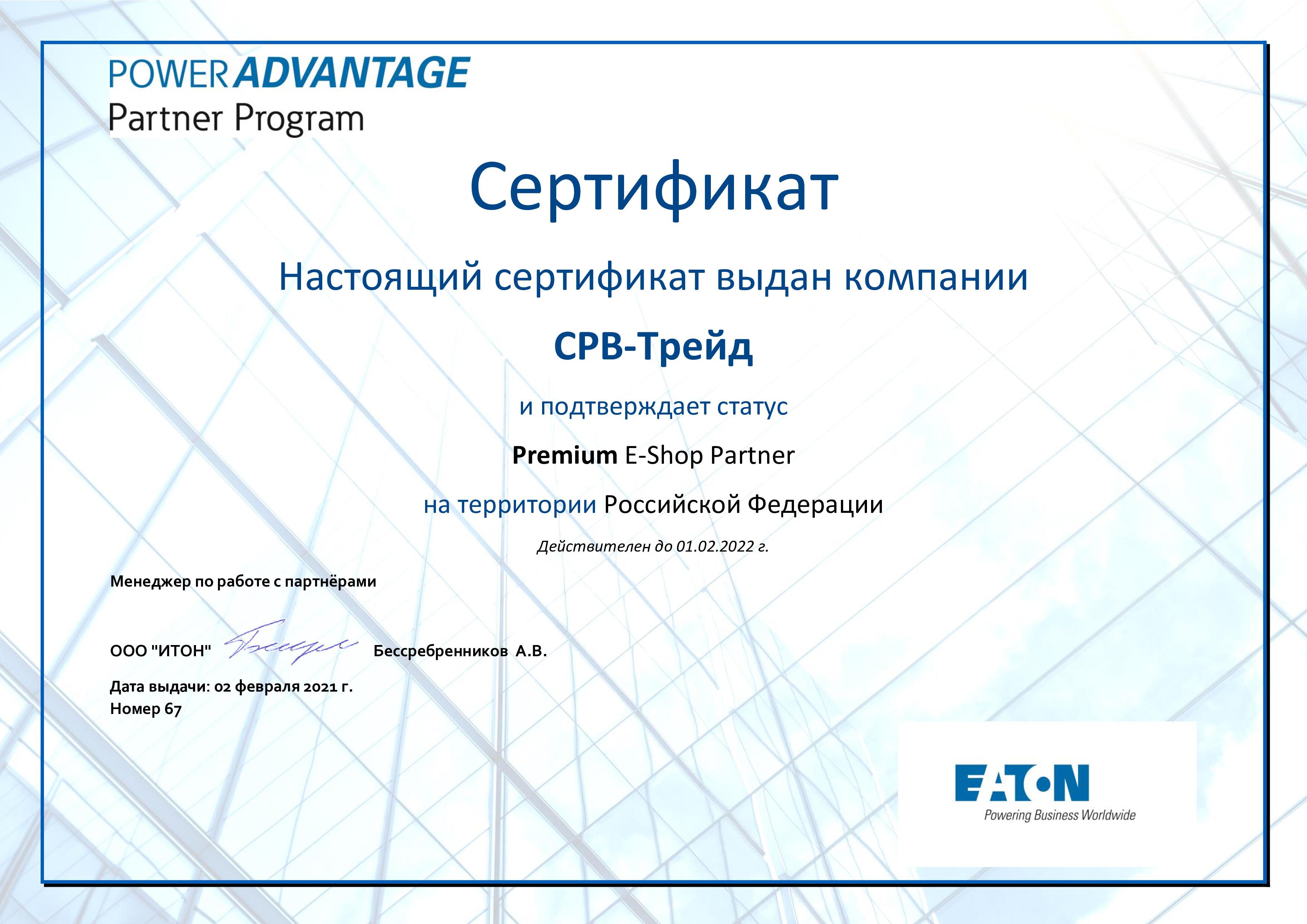 Сертификат партнера Eaton