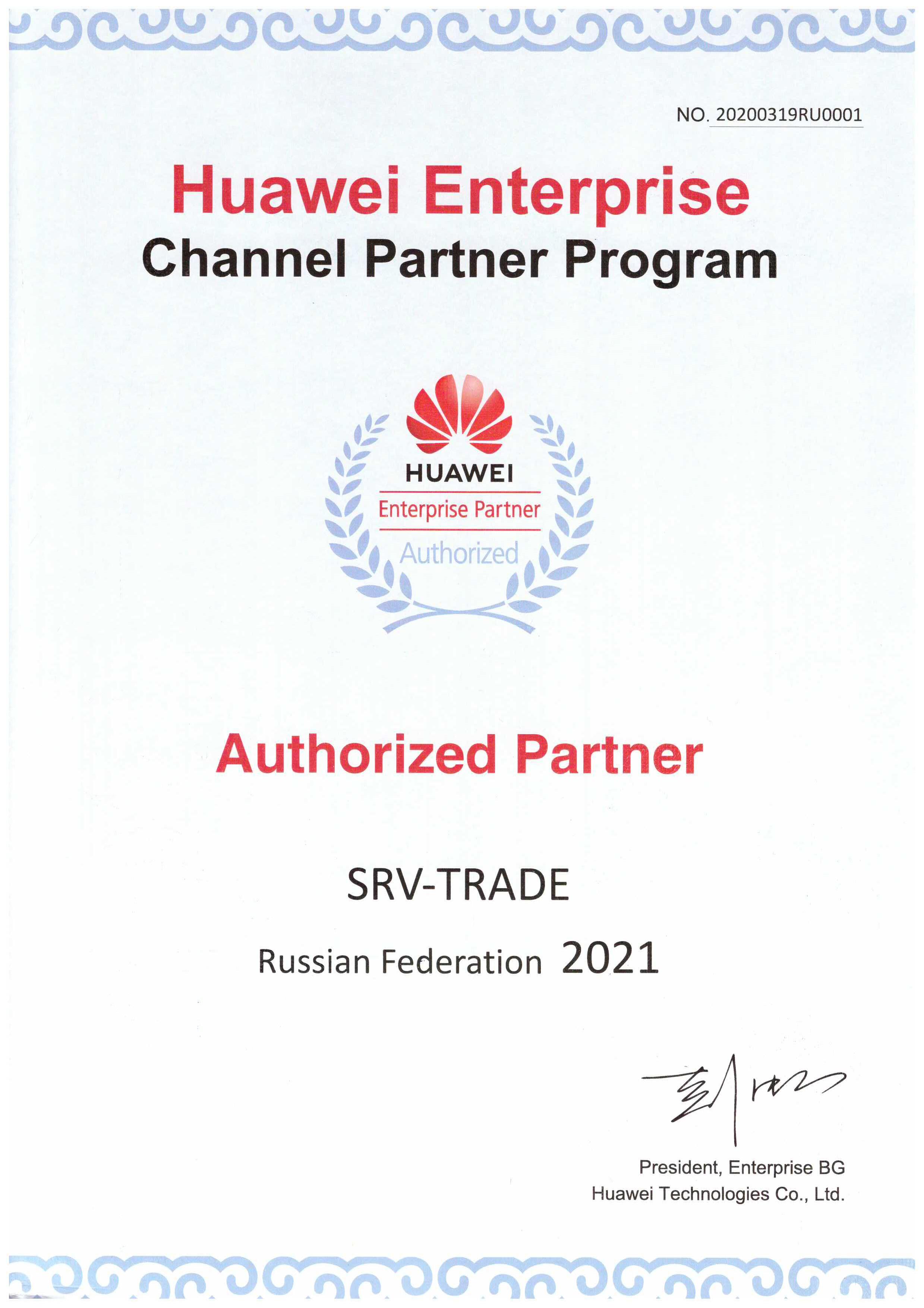 Сертификат SRV-TRADE как партнера Huaweit